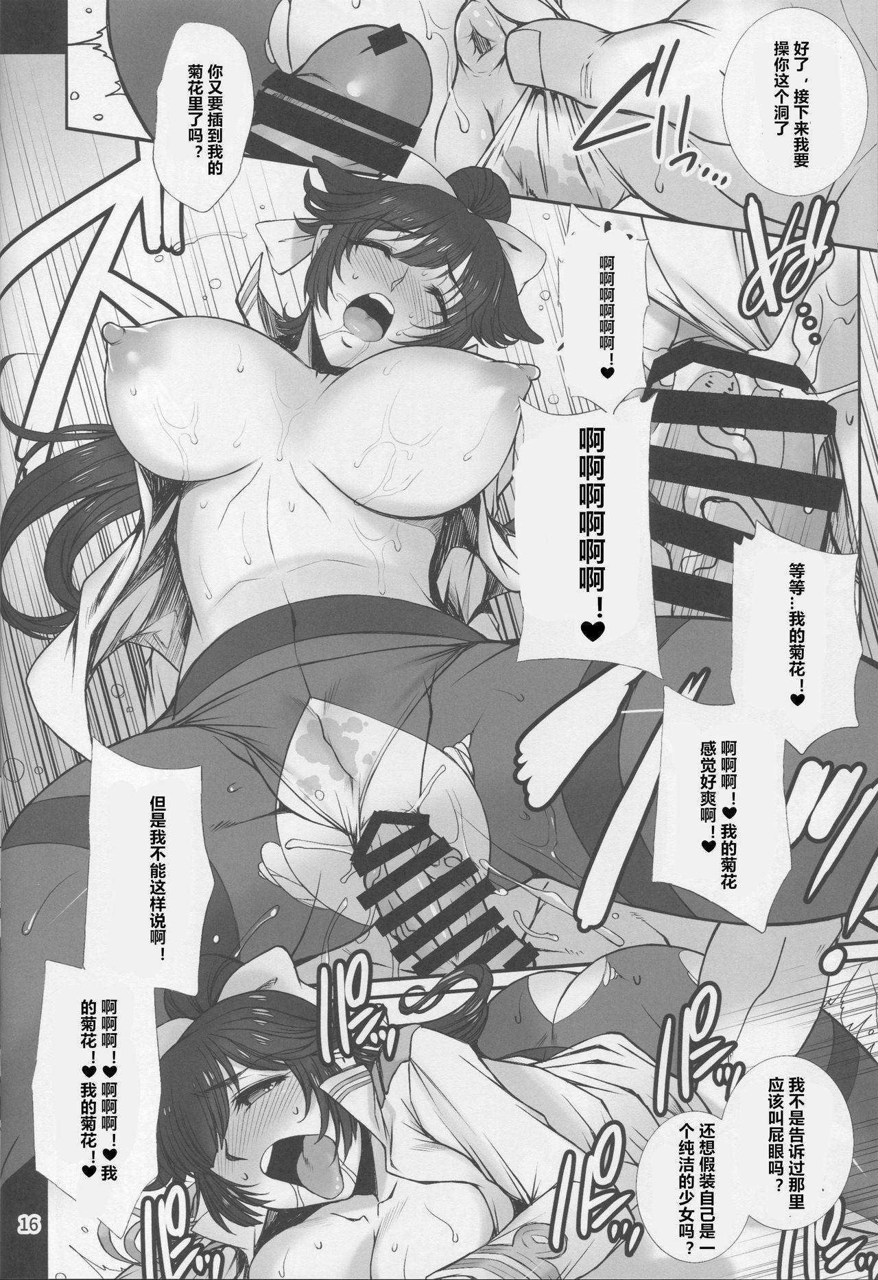 Takao wa Midara ni Musebinaku 14