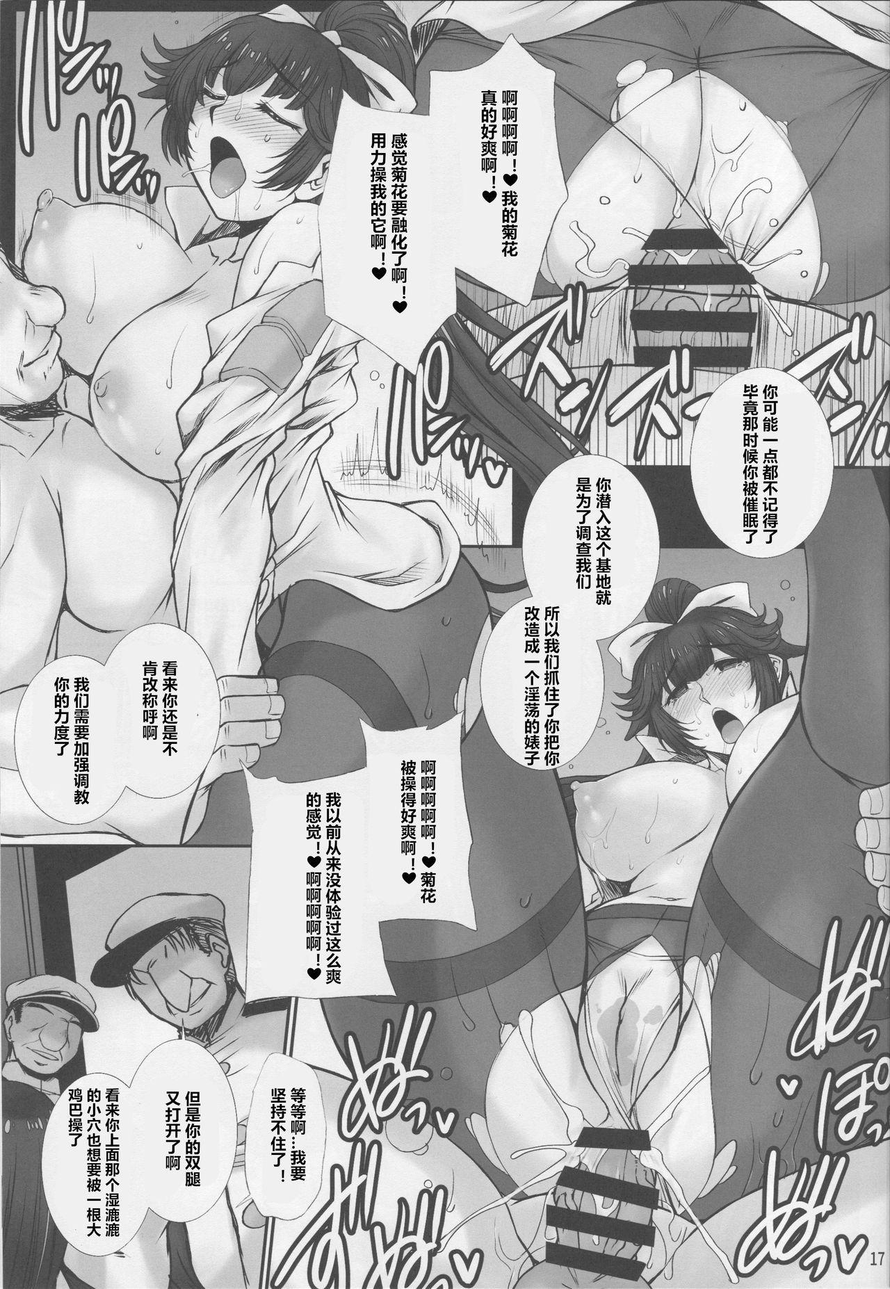 Takao wa Midara ni Musebinaku 15