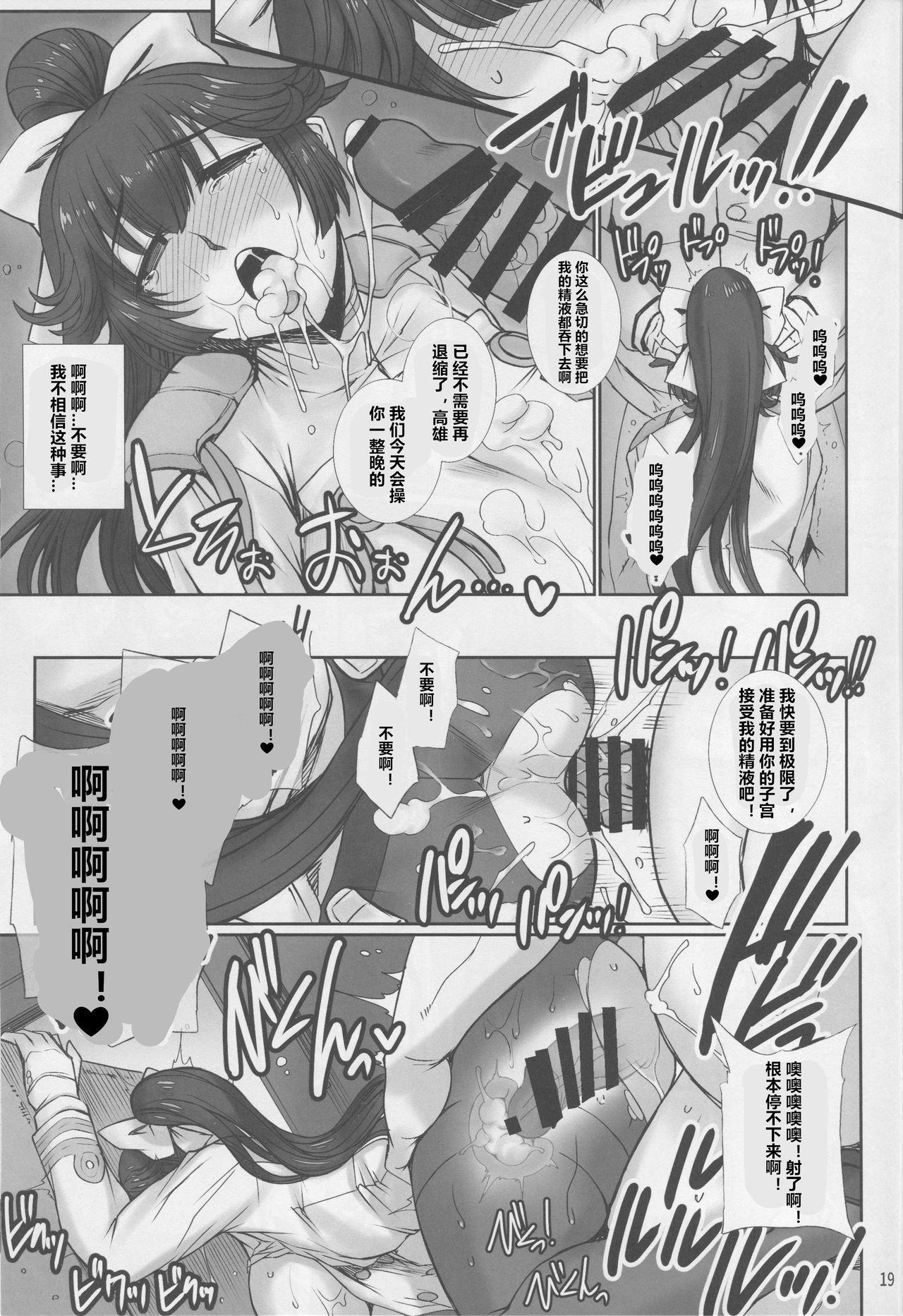 Takao wa Midara ni Musebinaku 17