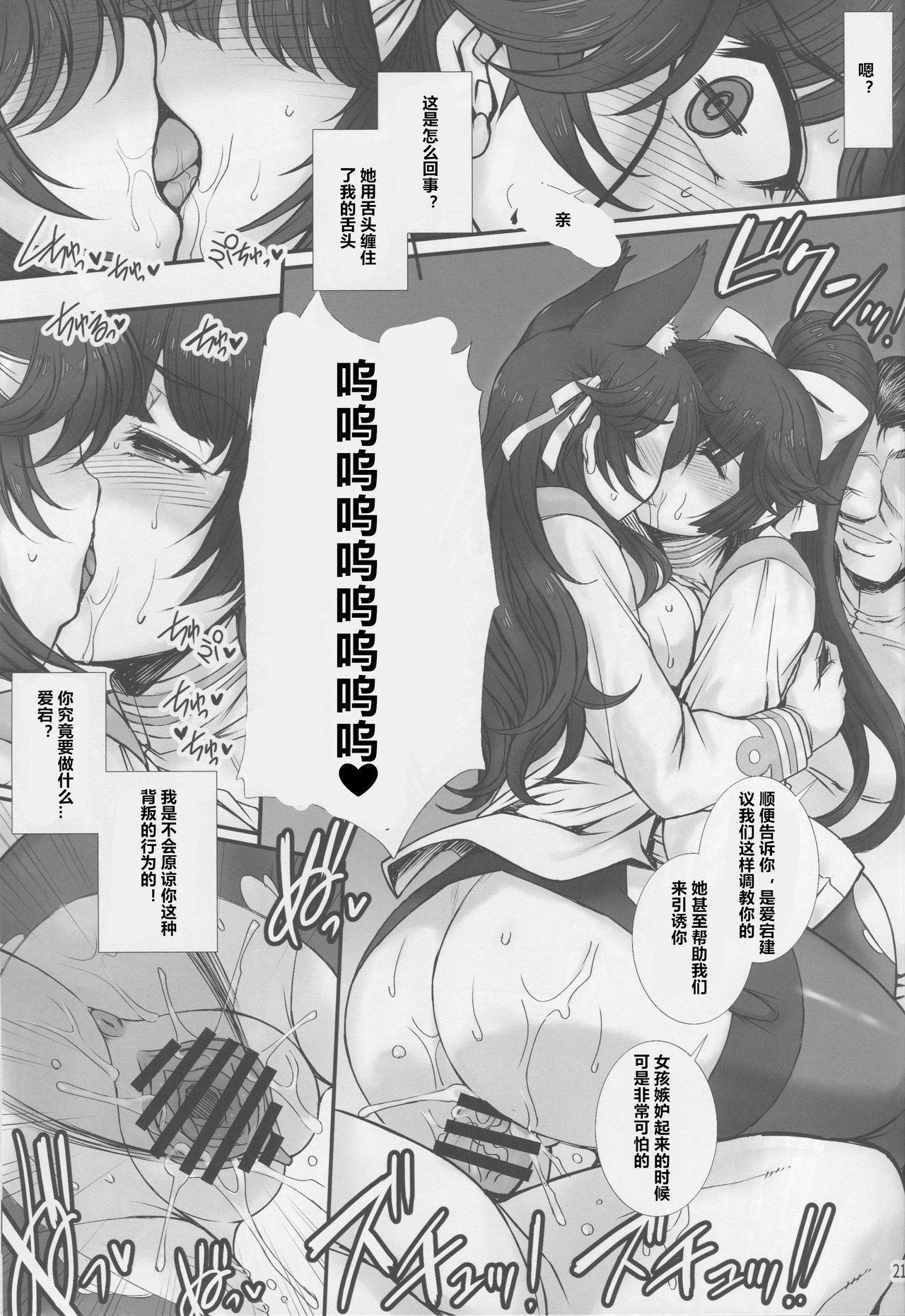 Takao wa Midara ni Musebinaku 19