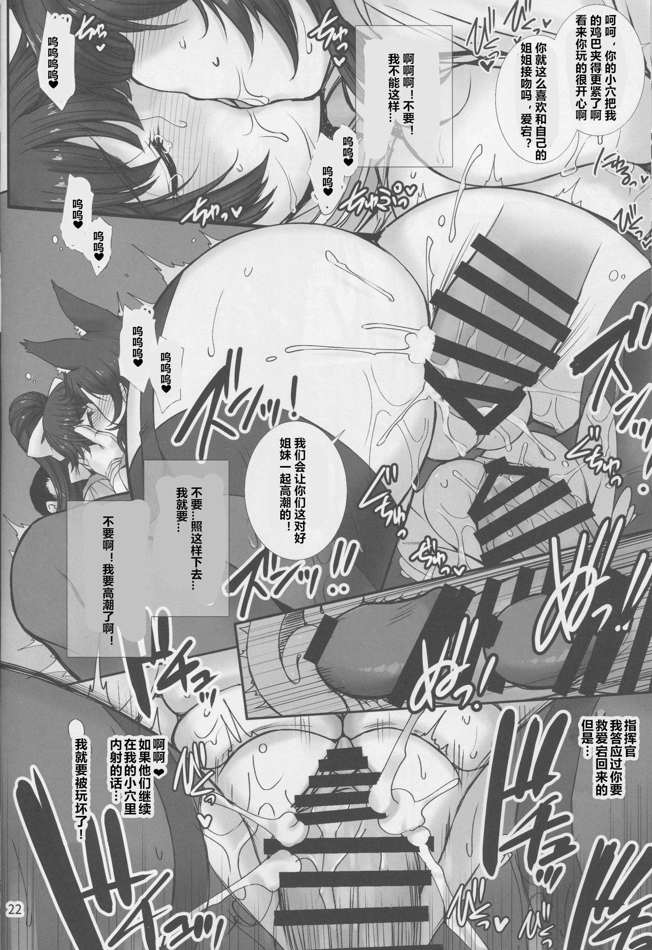 Takao wa Midara ni Musebinaku 20