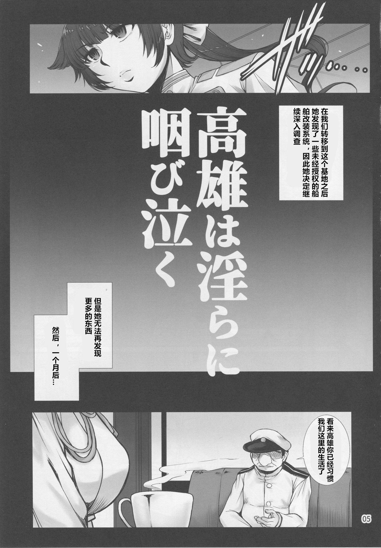 Takao wa Midara ni Musebinaku 3