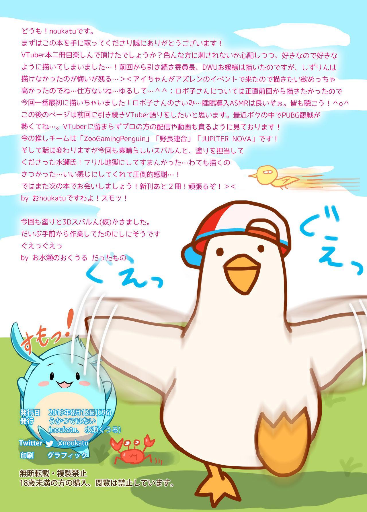 Vtuber Sokuhame Kairaku Ochi Hon 2 11