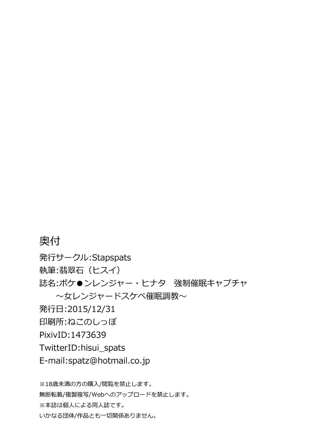 [Stapspats (Hisui)] Pokémon Ranger Hinata Kyousei Saimin Capture ~Onna Ranger Dosukebe Saimin Choukyou~ | Pokémon Ranger Solana's Forced Hypnosis Capture ~Female Ranger's Sexual Hypnosis Training~ (Pokémon) [Digital] [English] 21