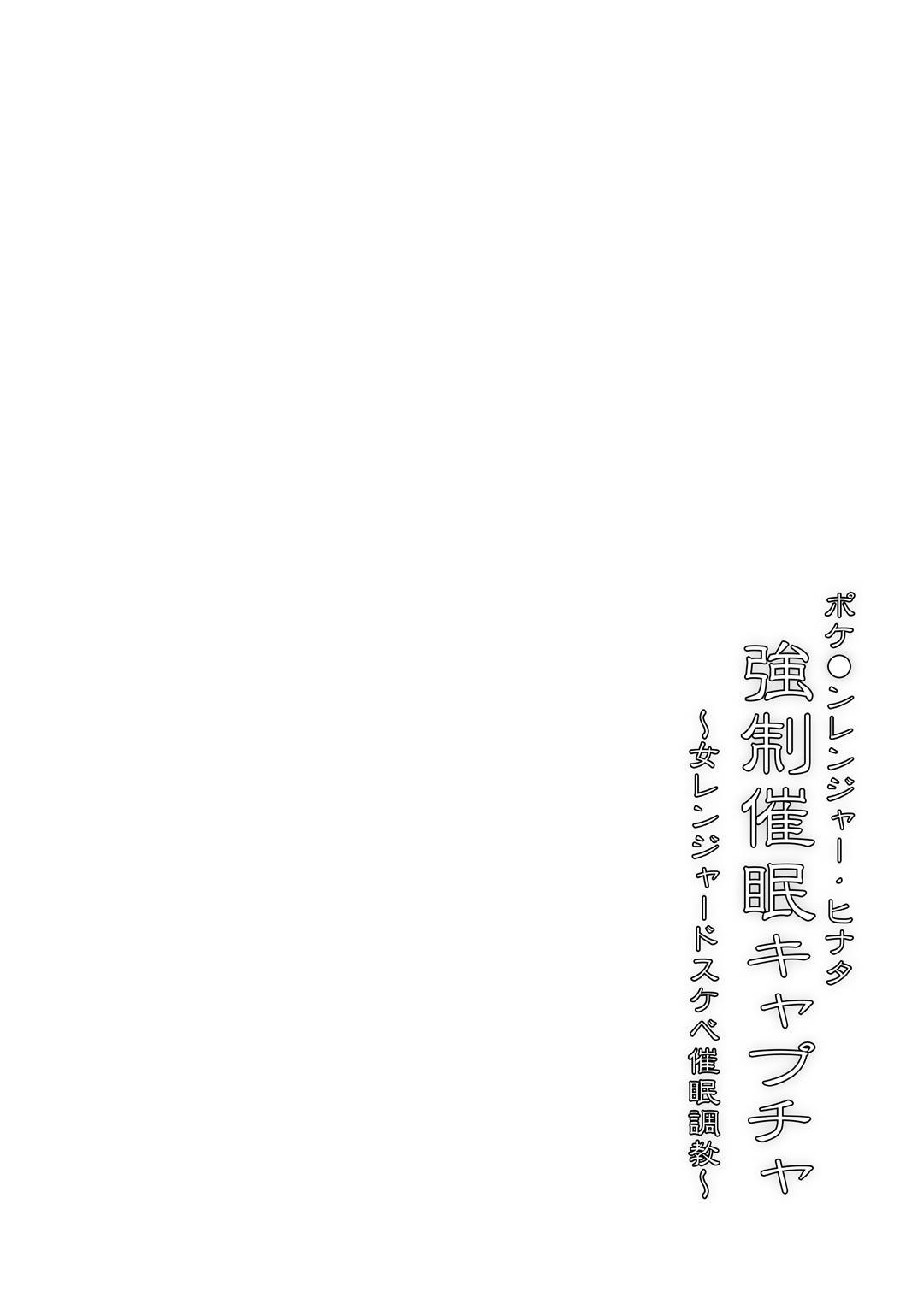 [Stapspats (Hisui)] Pokémon Ranger Hinata Kyousei Saimin Capture ~Onna Ranger Dosukebe Saimin Choukyou~ | Pokémon Ranger Solana's Forced Hypnosis Capture ~Female Ranger's Sexual Hypnosis Training~ (Pokémon) [Digital] [English] 3