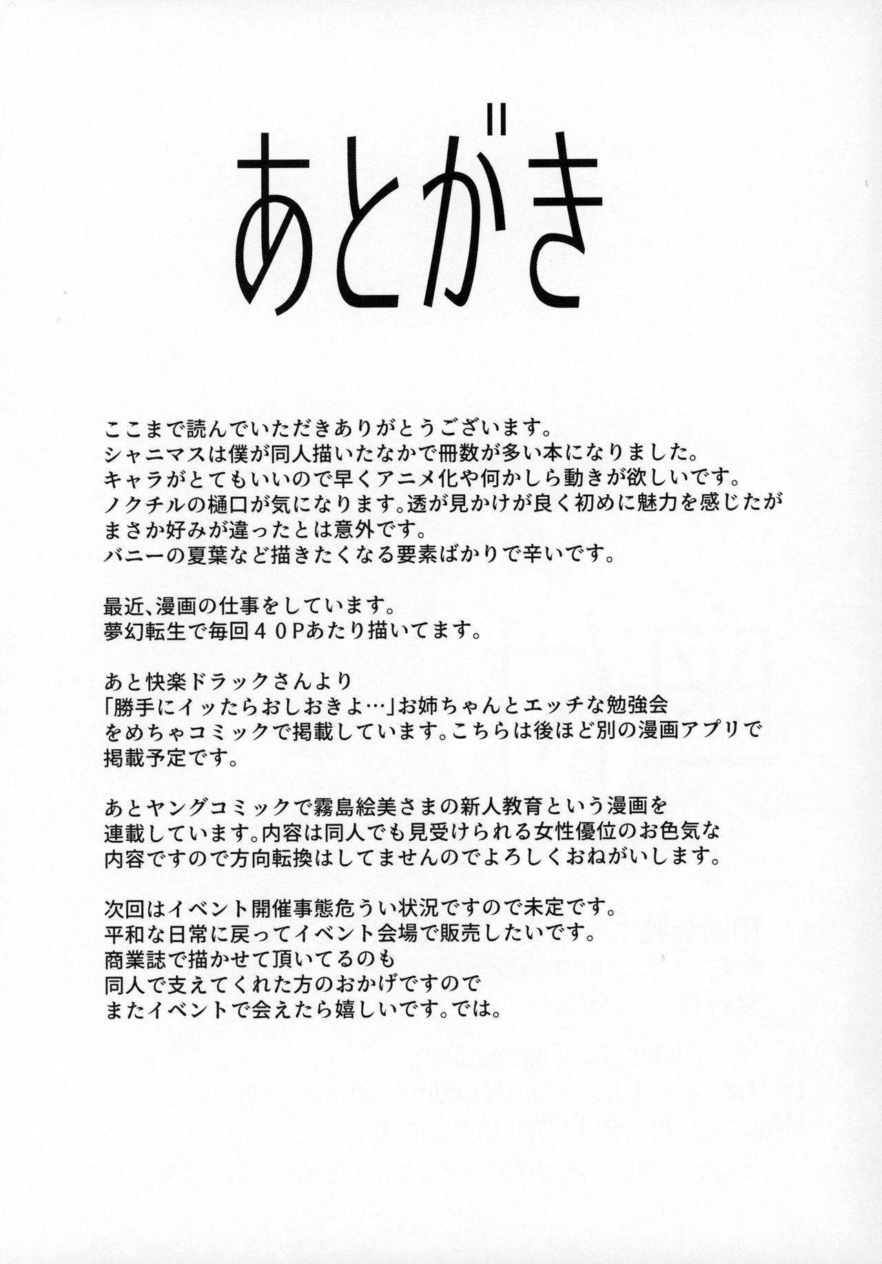 Shirase Sakuya to Ecchi na Sounan | Shirase Sakuya and Naughty Distress 23