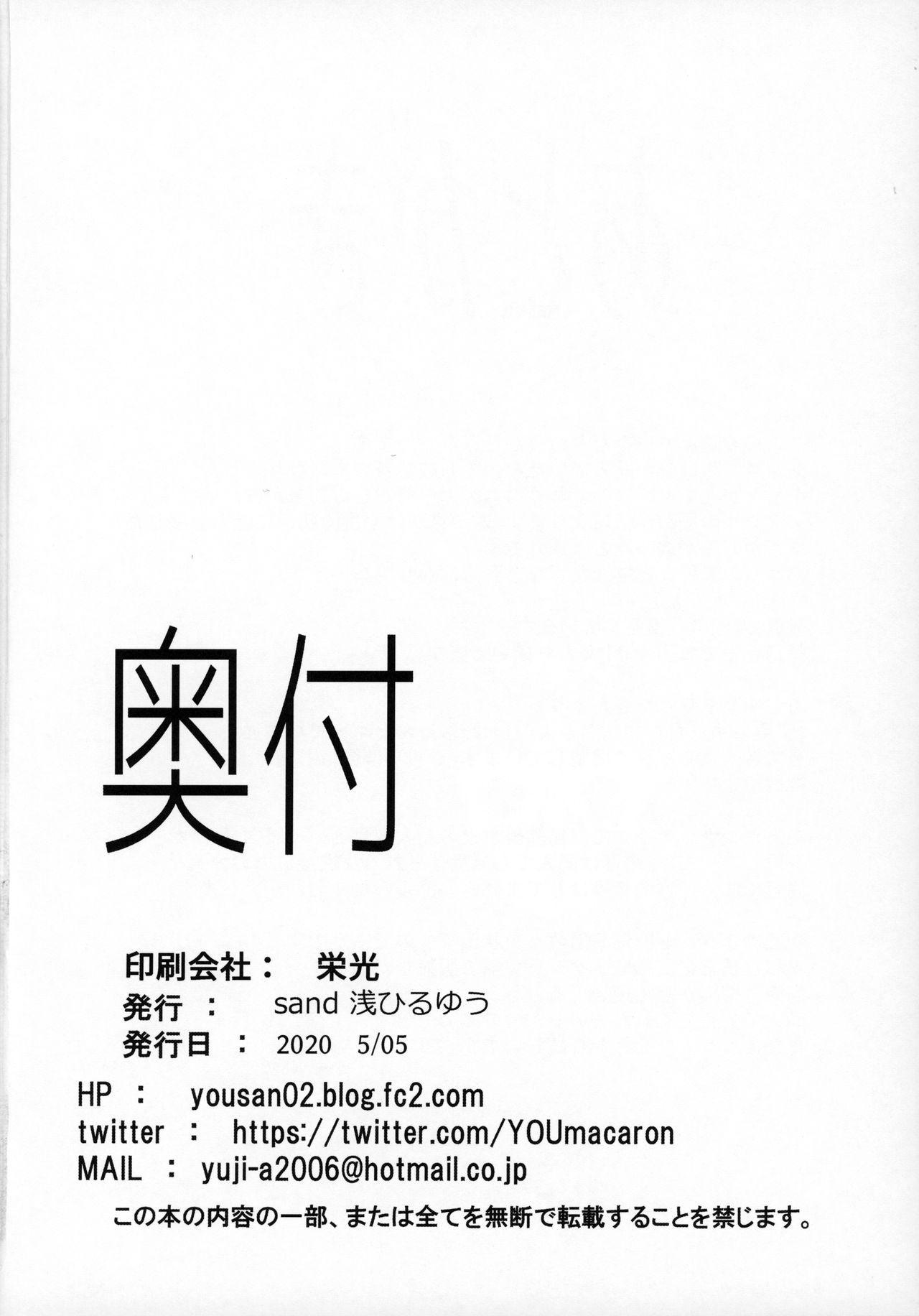 Shirase Sakuya to Ecchi na Sounan | Shirase Sakuya and Naughty Distress 24