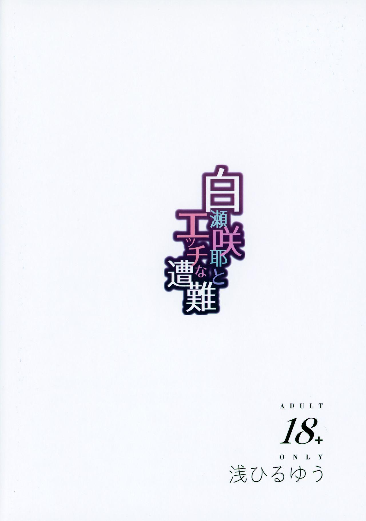 Shirase Sakuya to Ecchi na Sounan | Shirase Sakuya and Naughty Distress 26