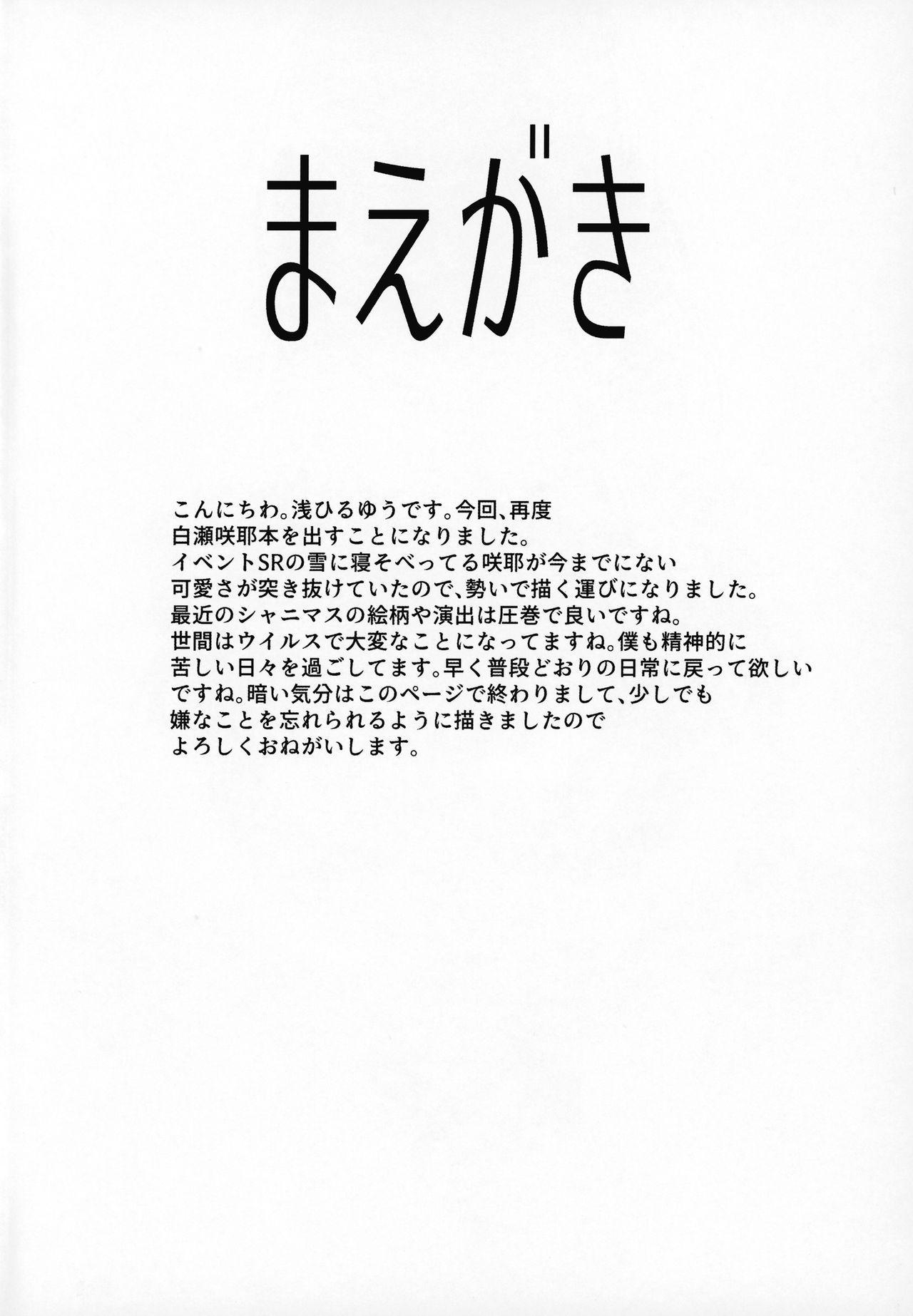 Shirase Sakuya to Ecchi na Sounan | Shirase Sakuya and Naughty Distress 2