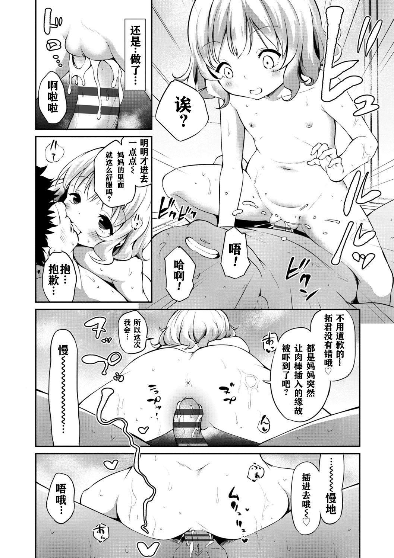 Mesukko Daisuki 145