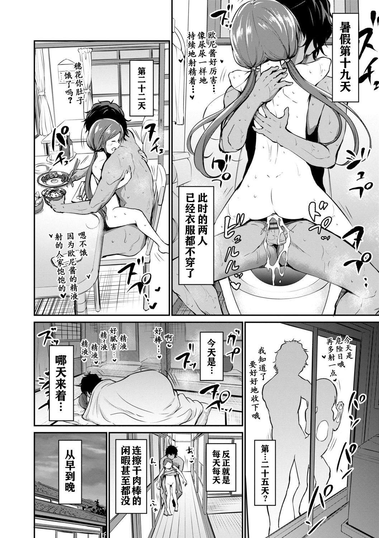 Mesukko Daisuki 193