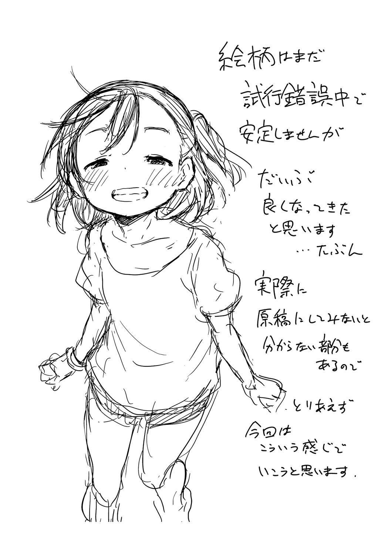Mesukko Daisuki 241