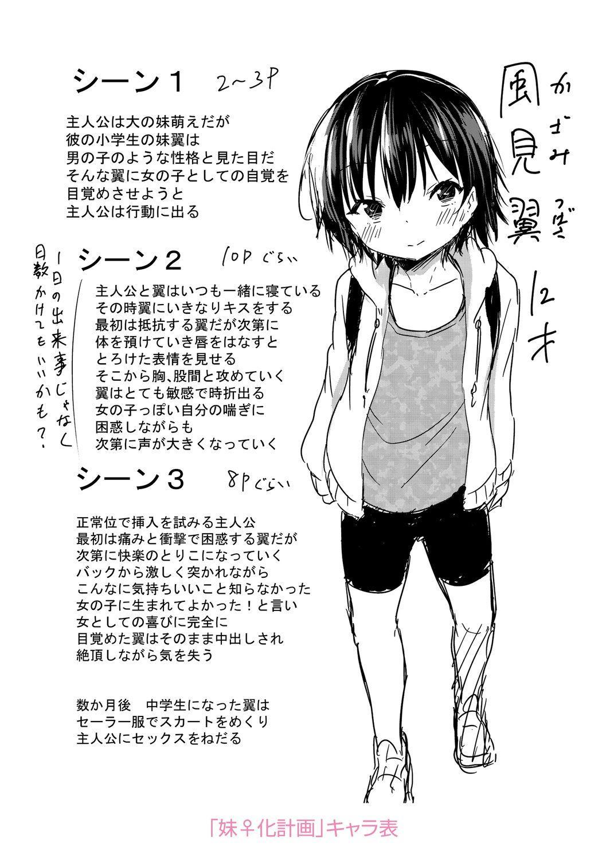 Mesukko Daisuki 246