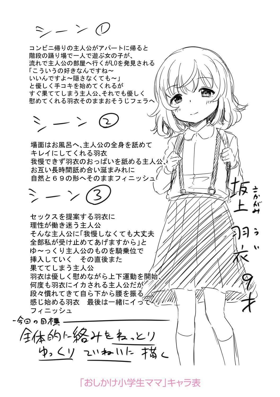 Mesukko Daisuki 251