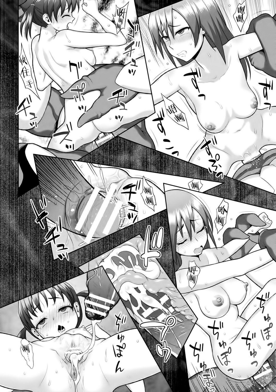 煌装閃姫クリスティア ch.1-2 17