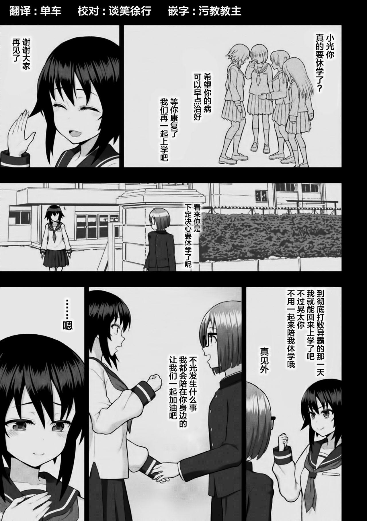 煌装閃姫クリスティア ch.1-2 24