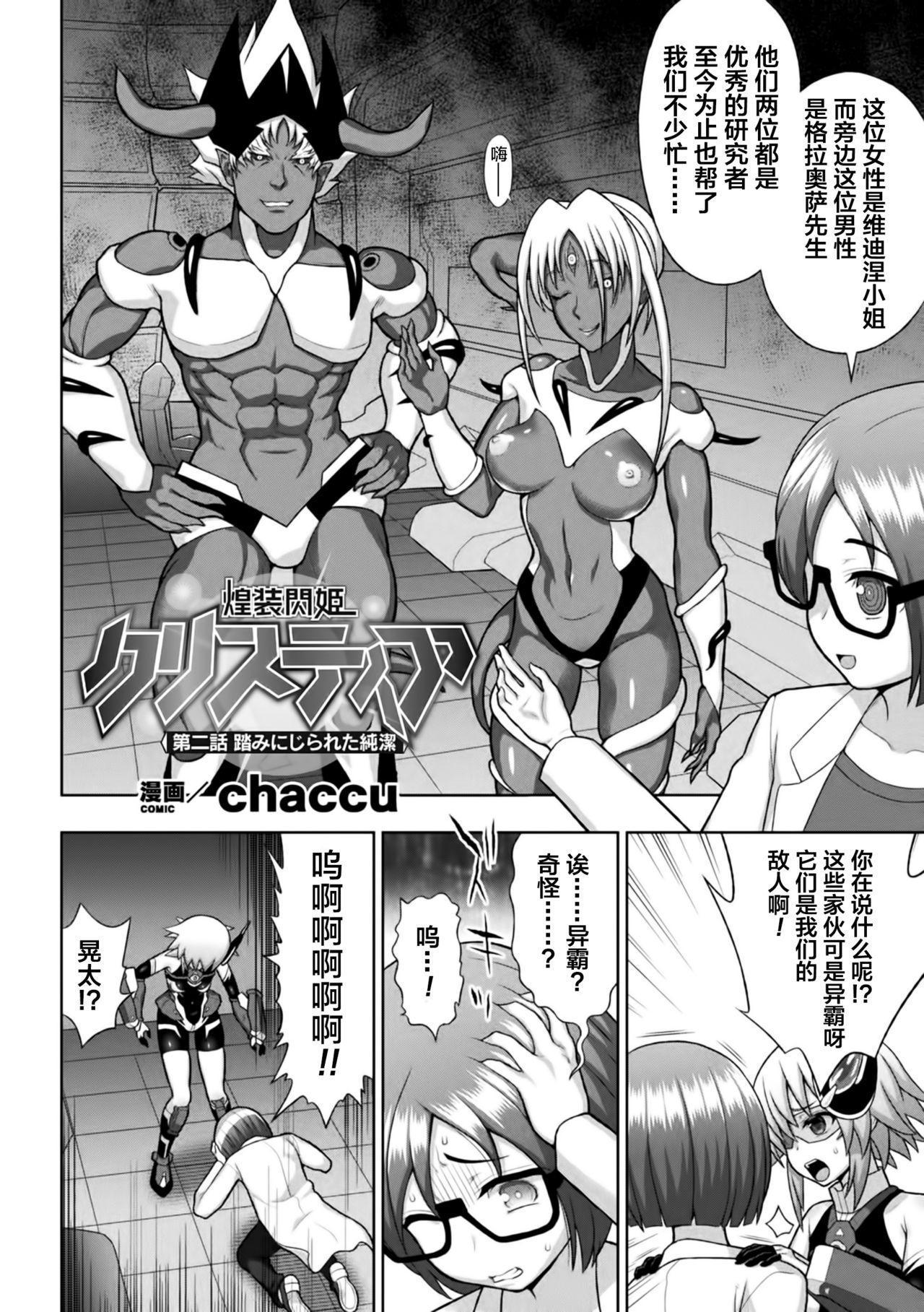 煌装閃姫クリスティア ch.1-2 25