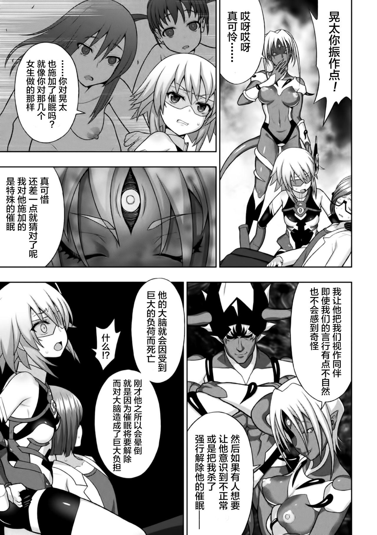 煌装閃姫クリスティア ch.1-2 26