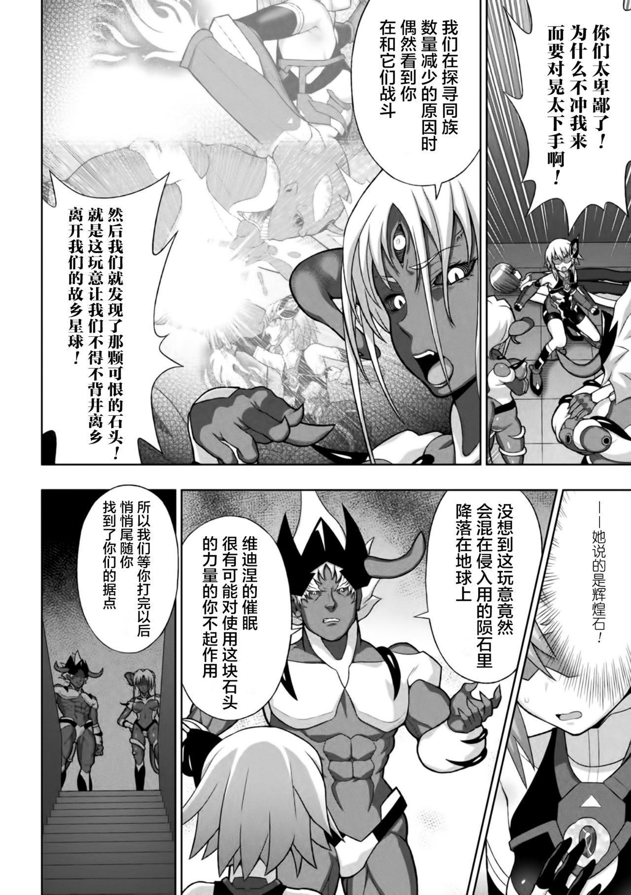煌装閃姫クリスティア ch.1-2 27