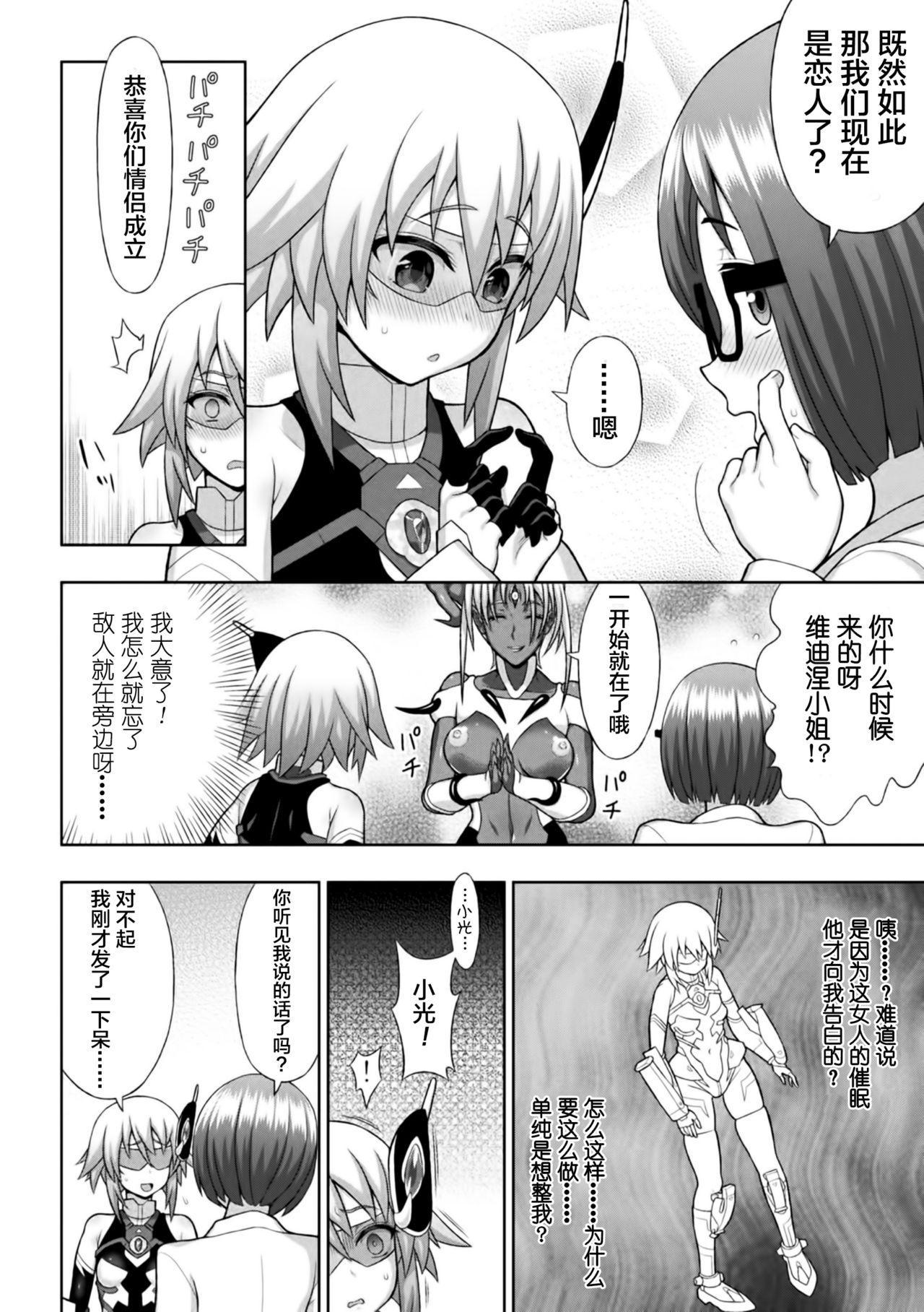 煌装閃姫クリスティア ch.1-2 31