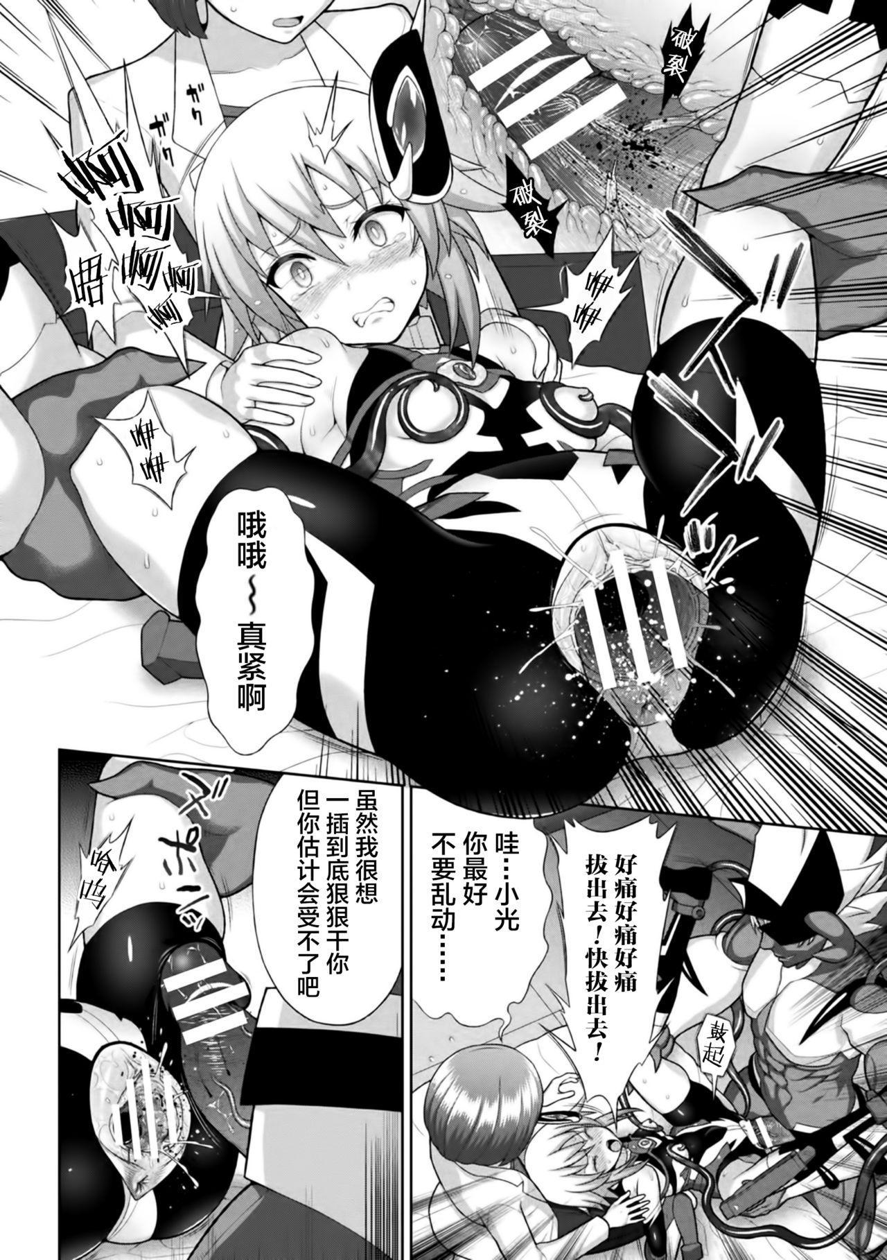 煌装閃姫クリスティア ch.1-2 39