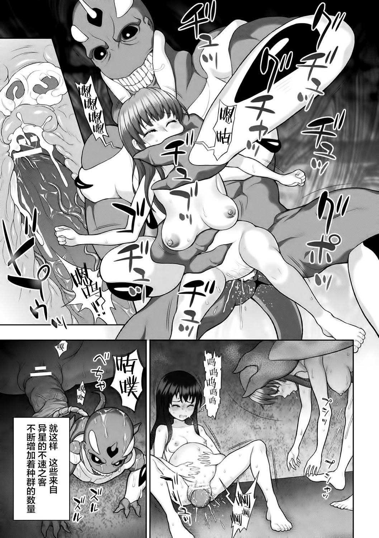 煌装閃姫クリスティア ch.1-2 4