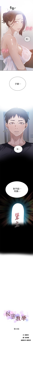 (週6)秘密教學  1-35 中文翻譯 (更新中) 133