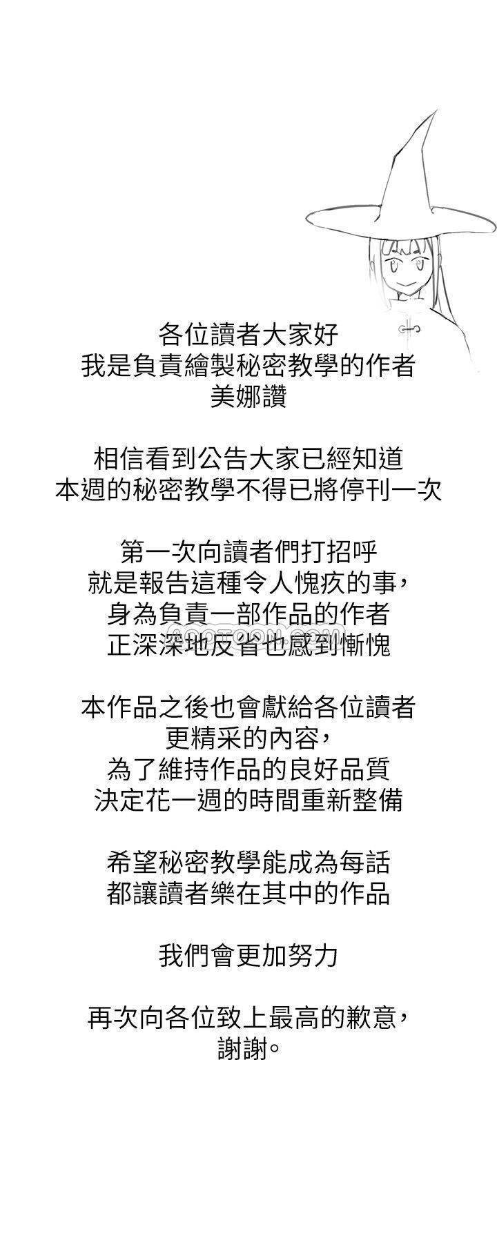 (週6)秘密教學  1-35 中文翻譯 (更新中) 213