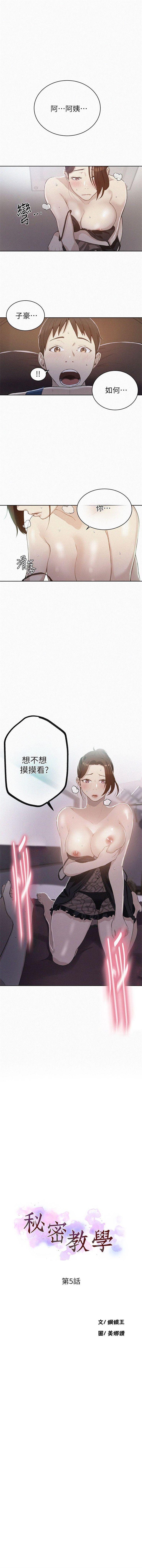 (週6)秘密教學  1-35 中文翻譯 (更新中) 36