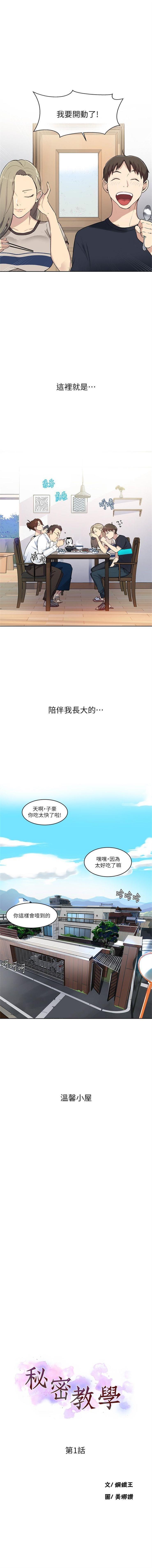 (週6)秘密教學  1-35 中文翻譯 (更新中) 6