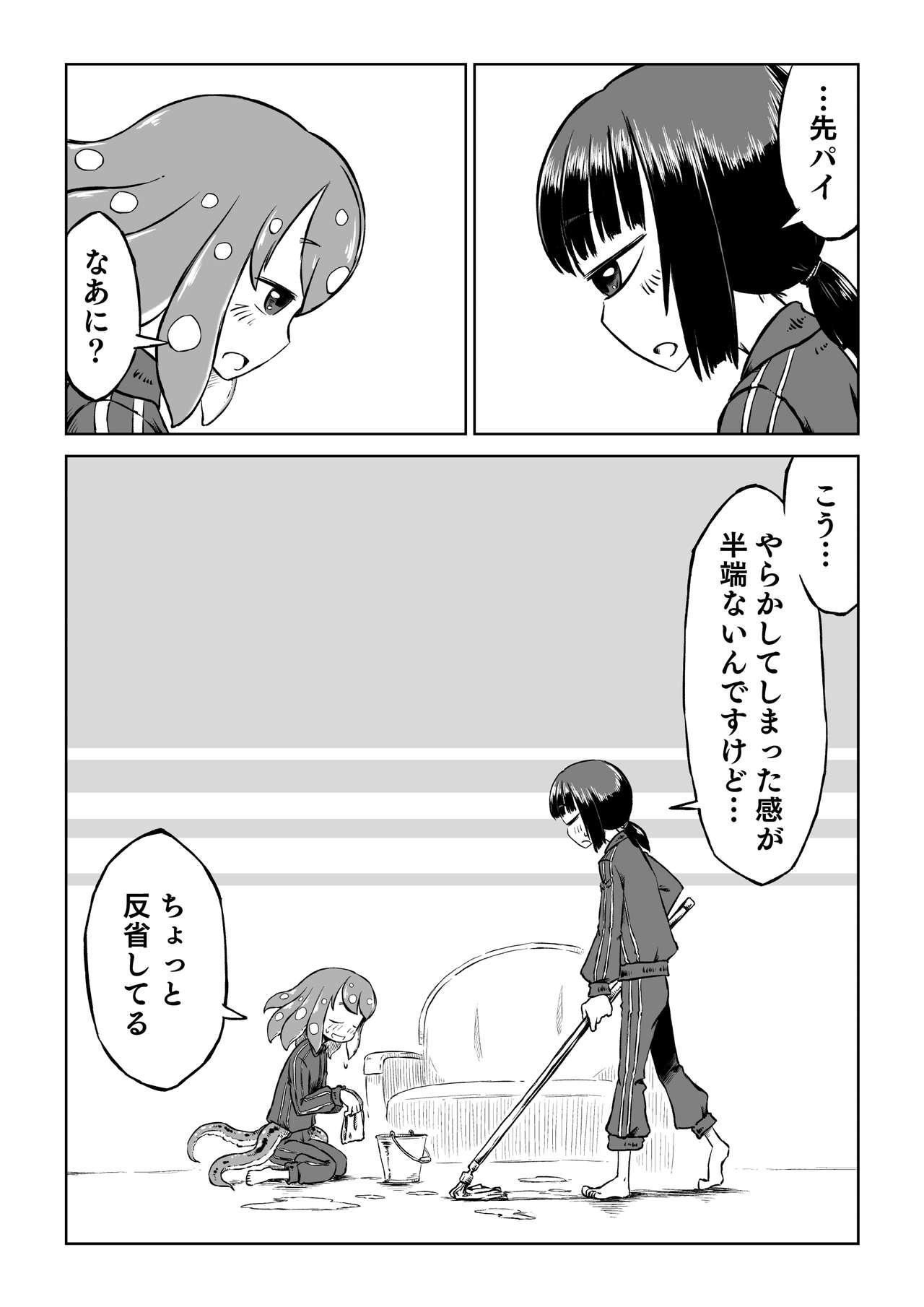 Tako Musume to Tangan Musume ga XX Suru Dake. 17