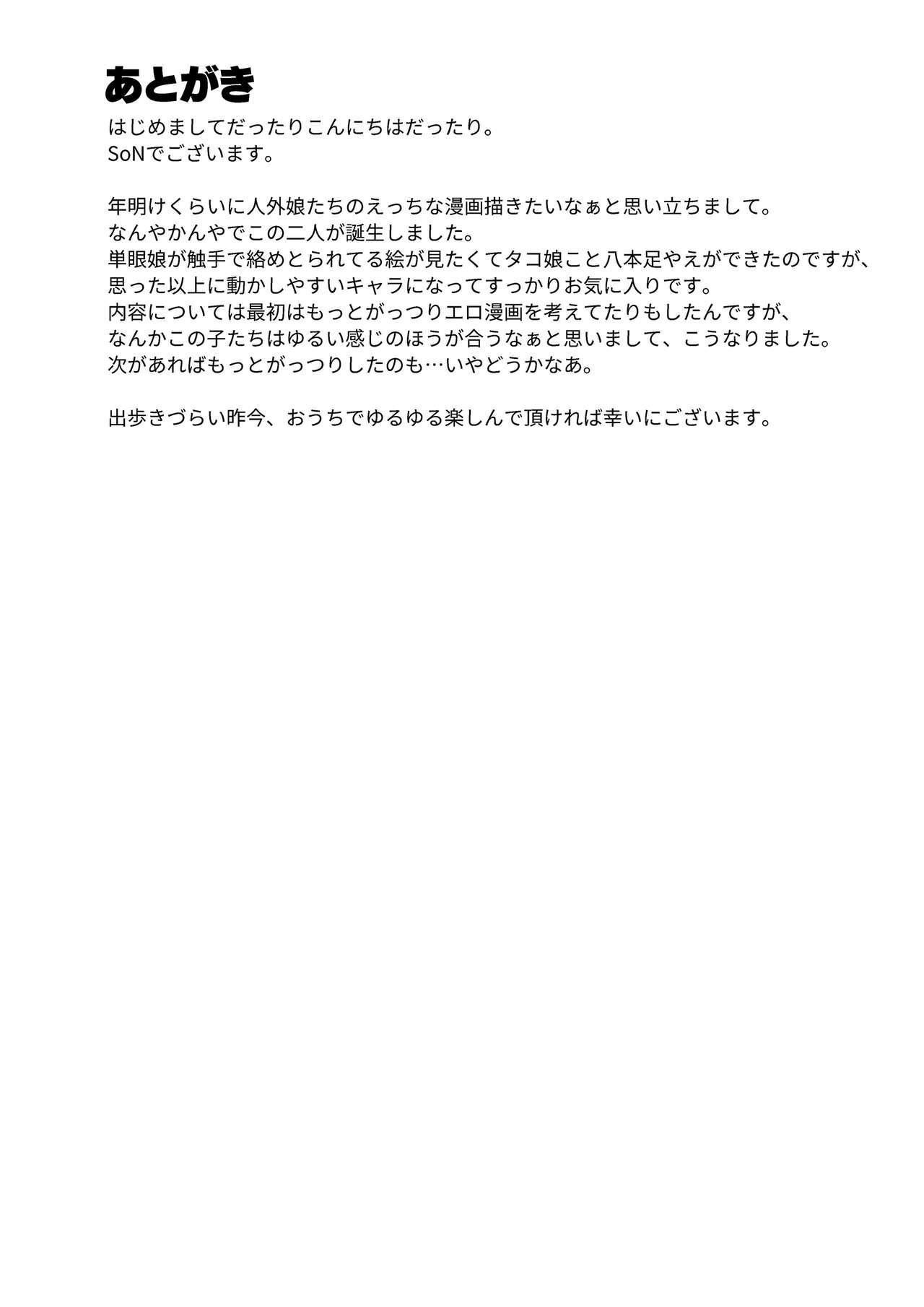 Tako Musume to Tangan Musume ga XX Suru Dake. 21