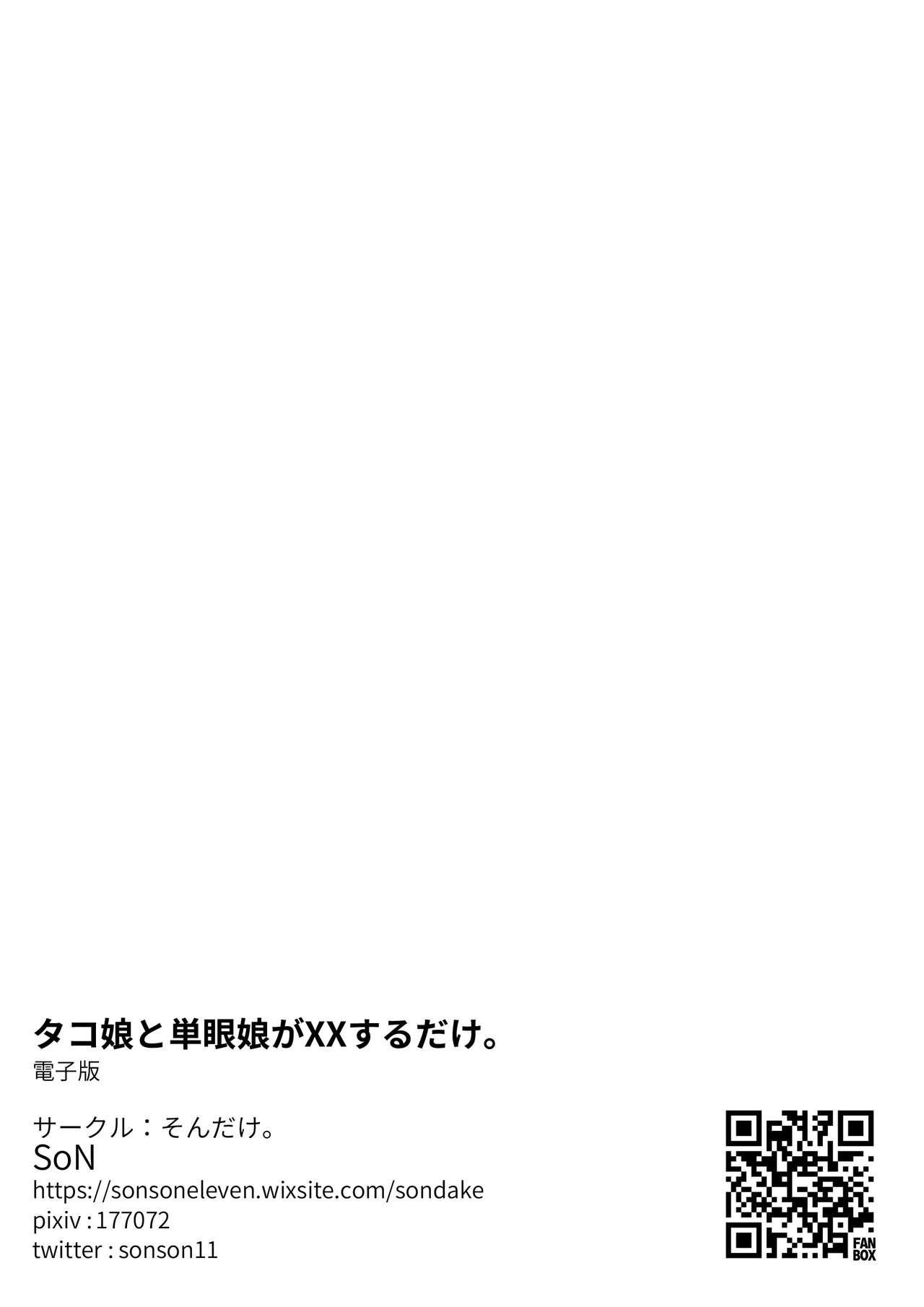 Tako Musume to Tangan Musume ga XX Suru Dake. 22