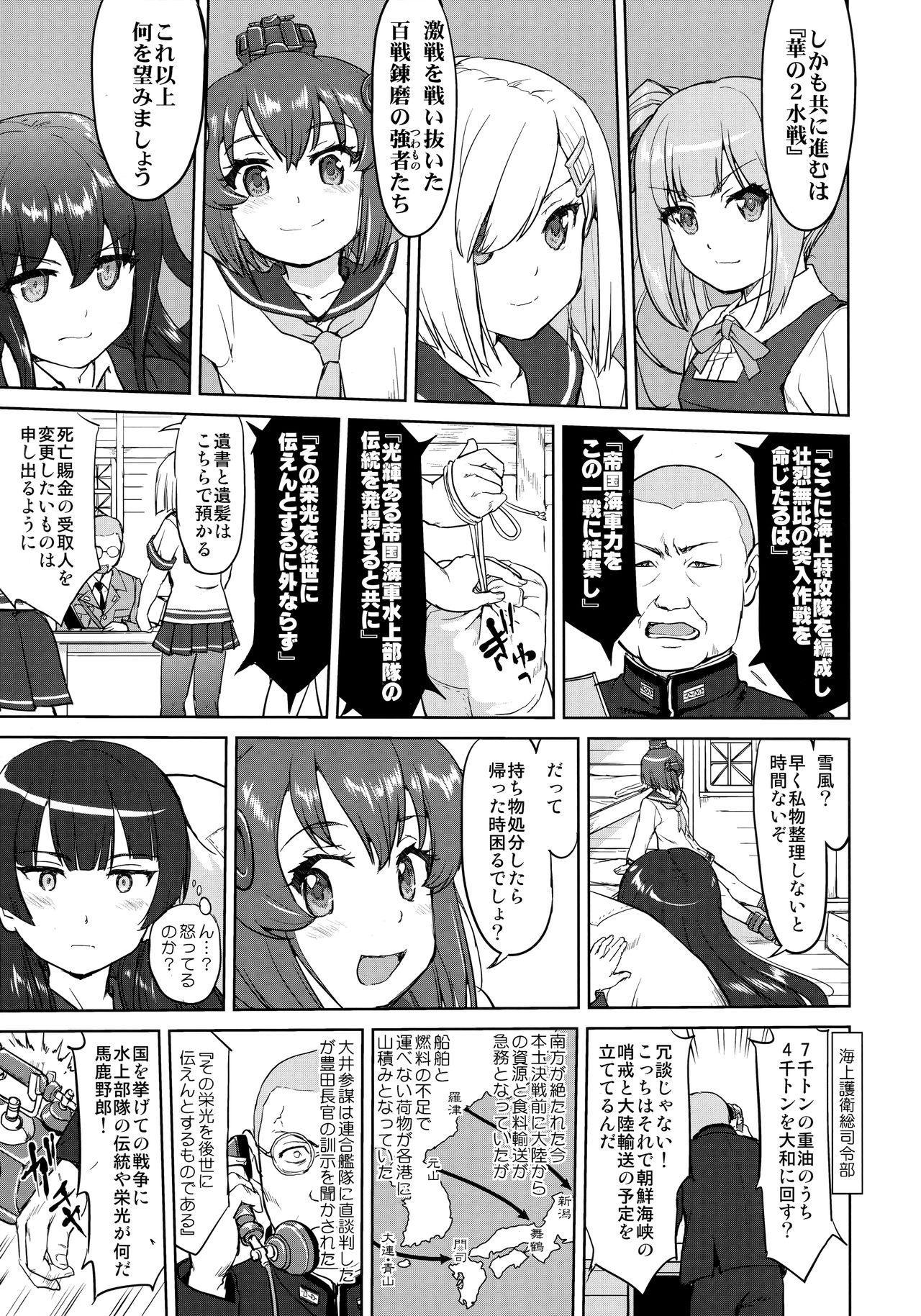 Teitoku no Ketsudan Kanmusu no Ichiban Nagai Hi 10