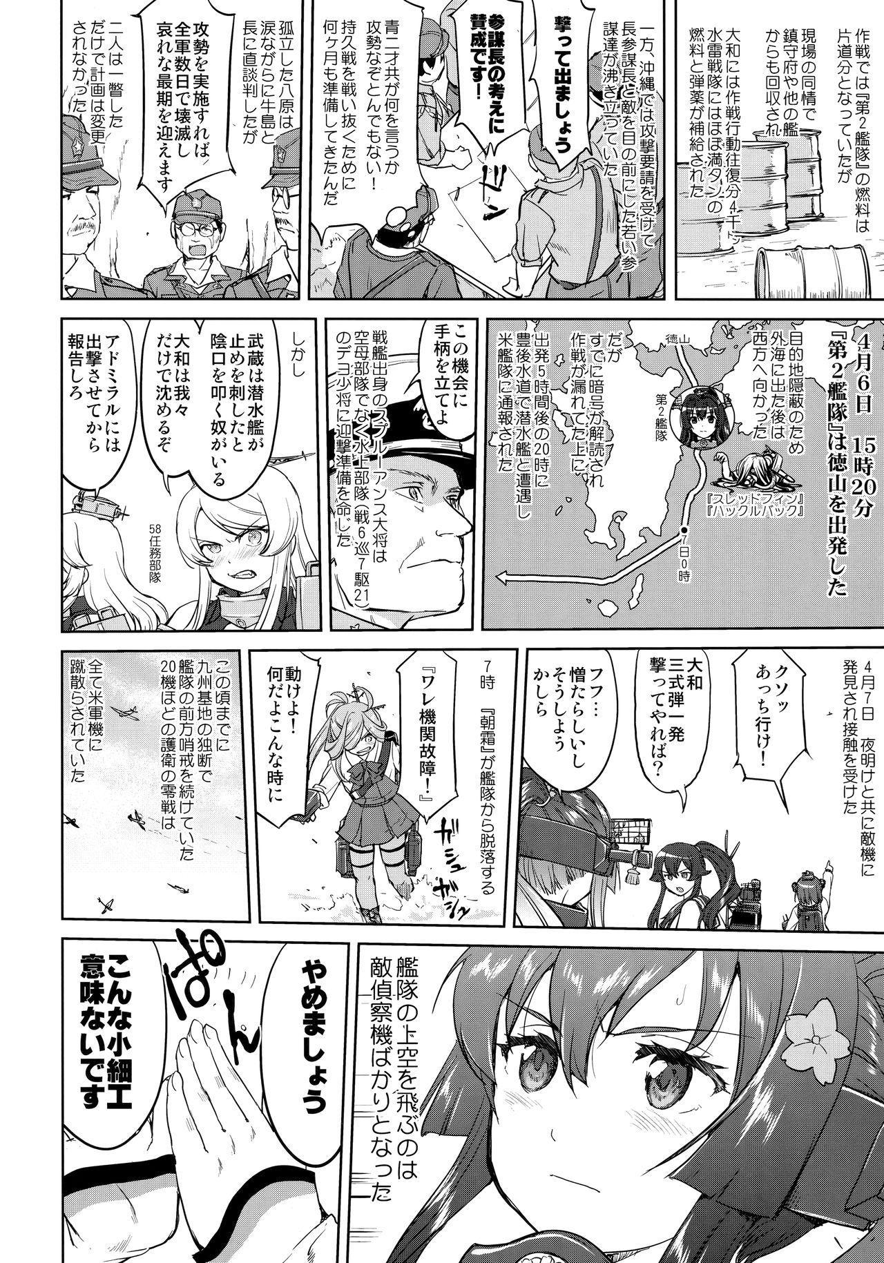 Teitoku no Ketsudan Kanmusu no Ichiban Nagai Hi 11