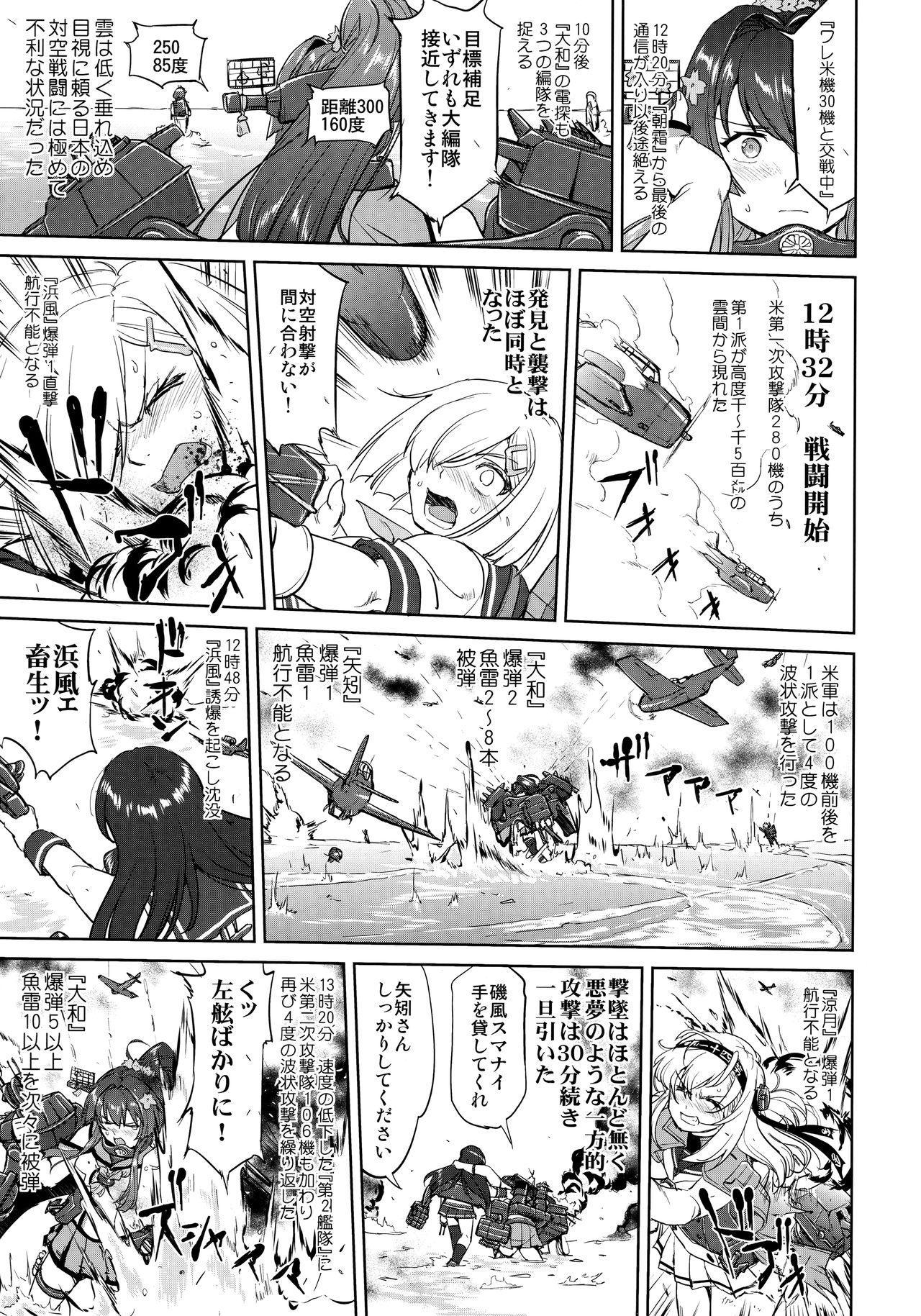 Teitoku no Ketsudan Kanmusu no Ichiban Nagai Hi 13