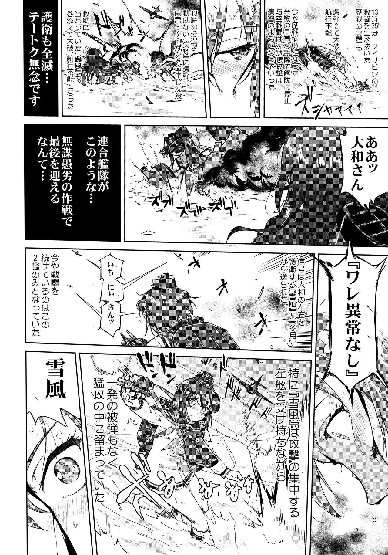 Teitoku no Ketsudan Kanmusu no Ichiban Nagai Hi 14