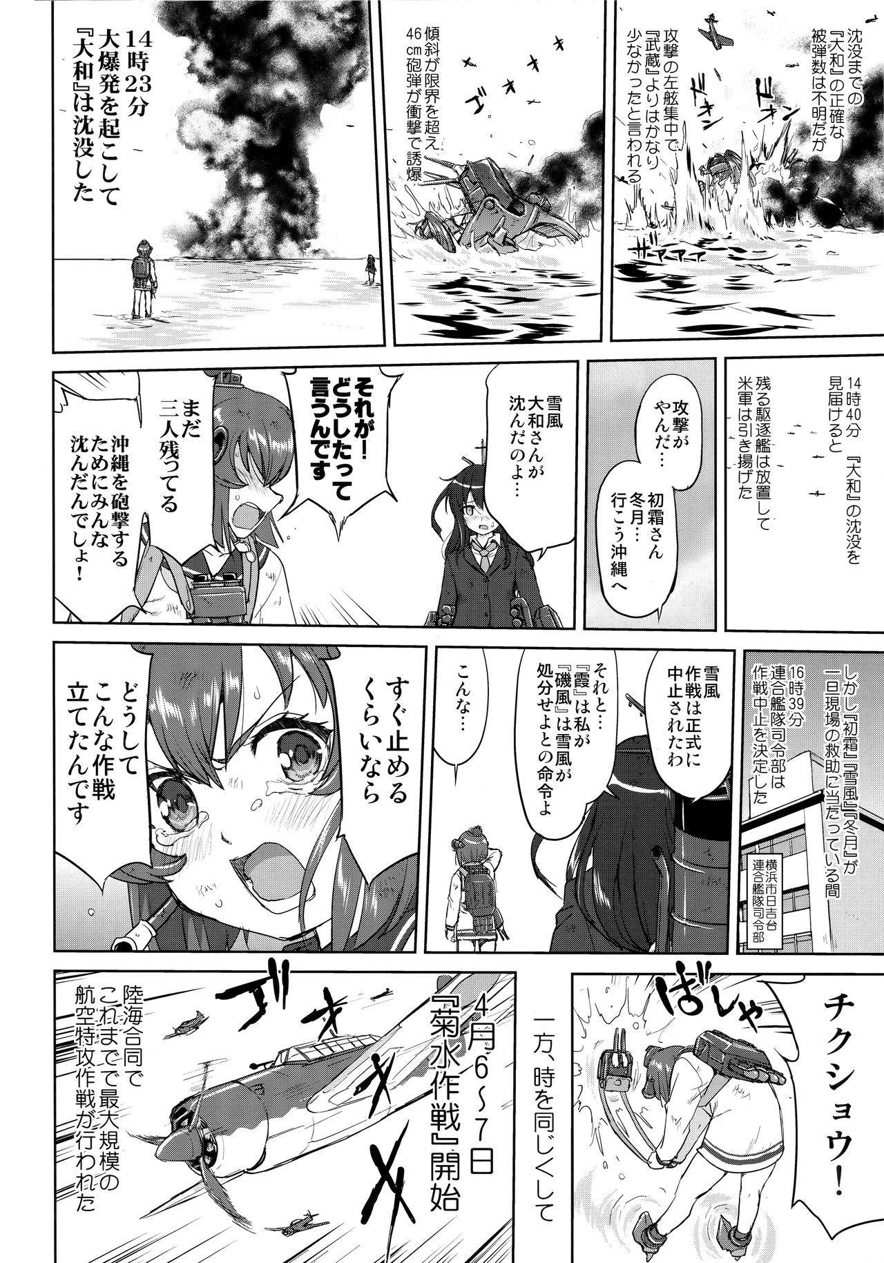 Teitoku no Ketsudan Kanmusu no Ichiban Nagai Hi 16