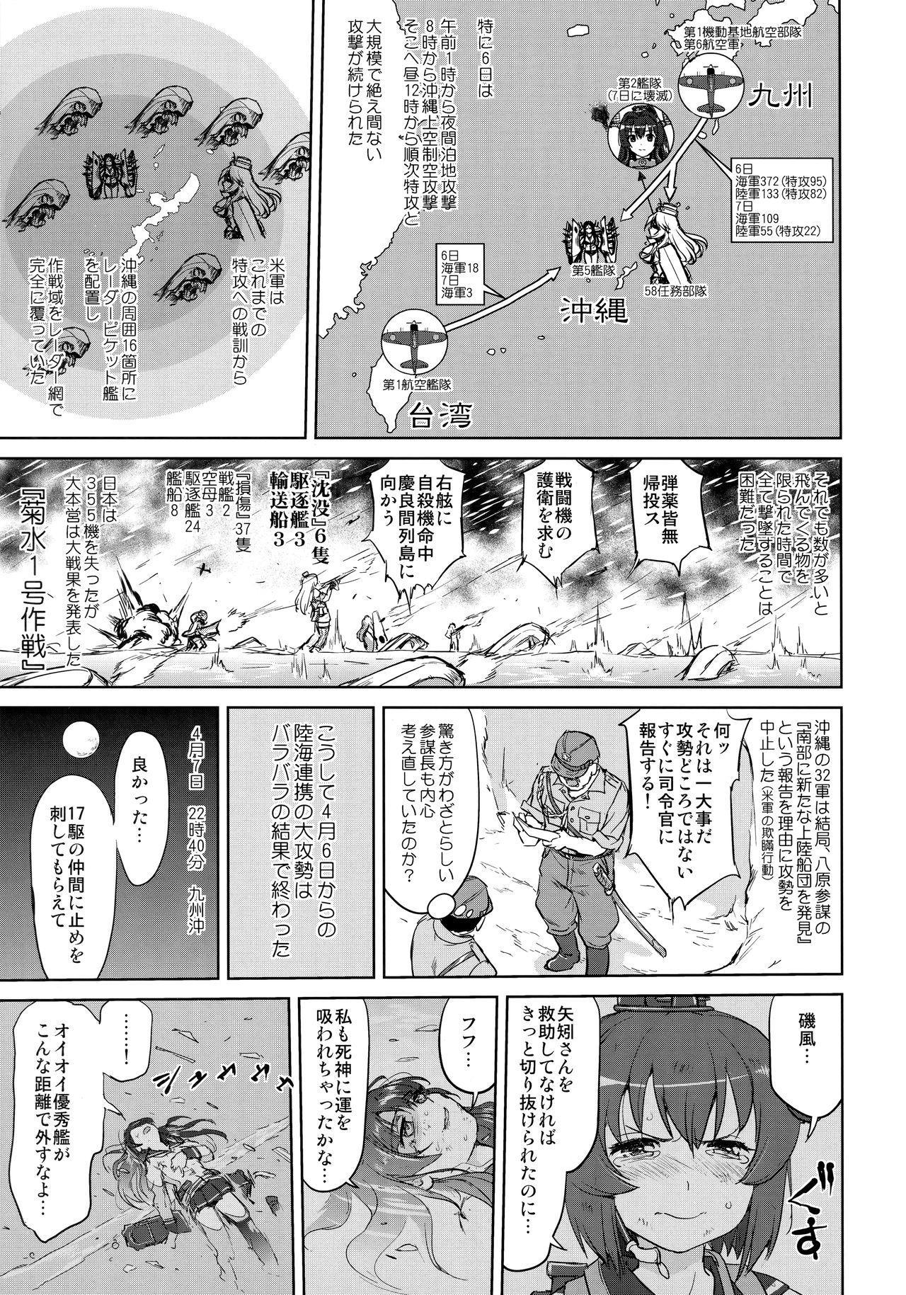 Teitoku no Ketsudan Kanmusu no Ichiban Nagai Hi 17