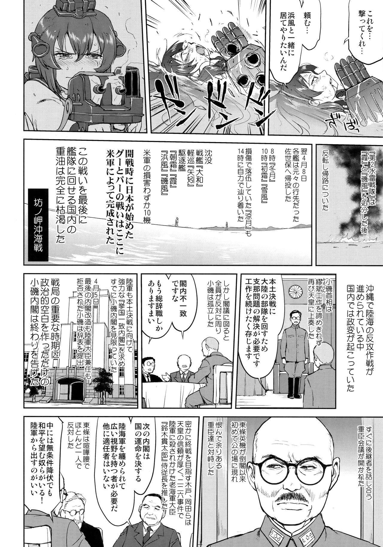Teitoku no Ketsudan Kanmusu no Ichiban Nagai Hi 18