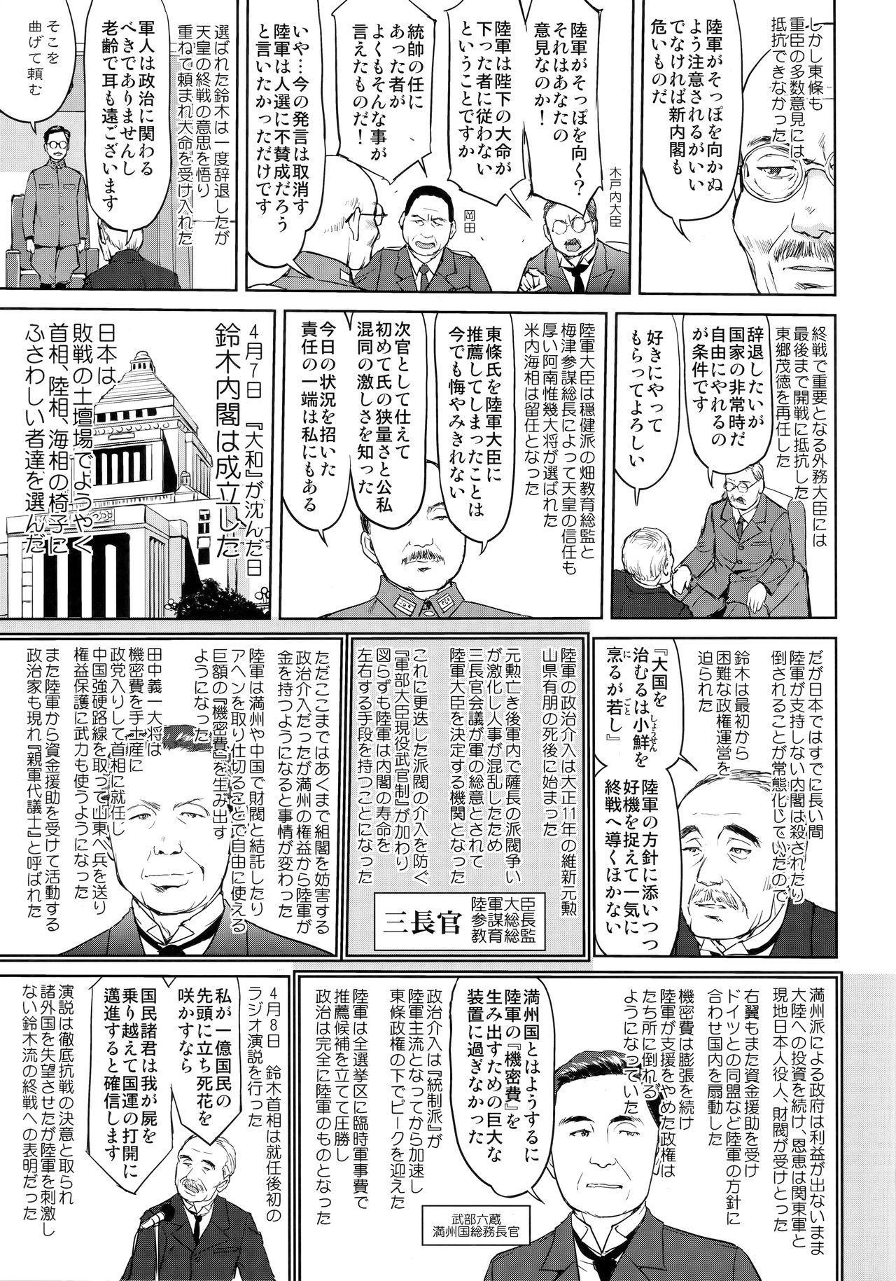 Teitoku no Ketsudan Kanmusu no Ichiban Nagai Hi 19