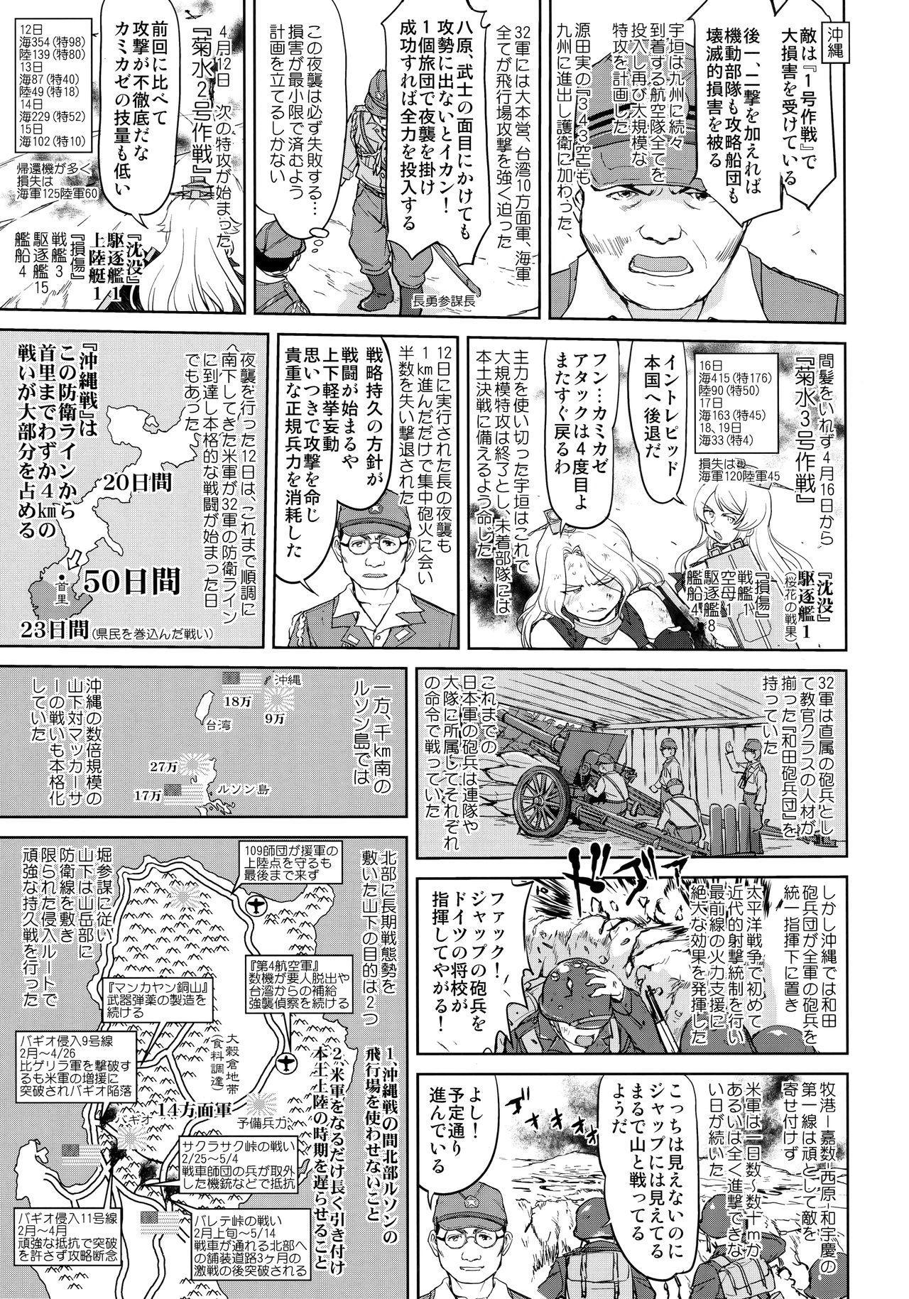 Teitoku no Ketsudan Kanmusu no Ichiban Nagai Hi 21