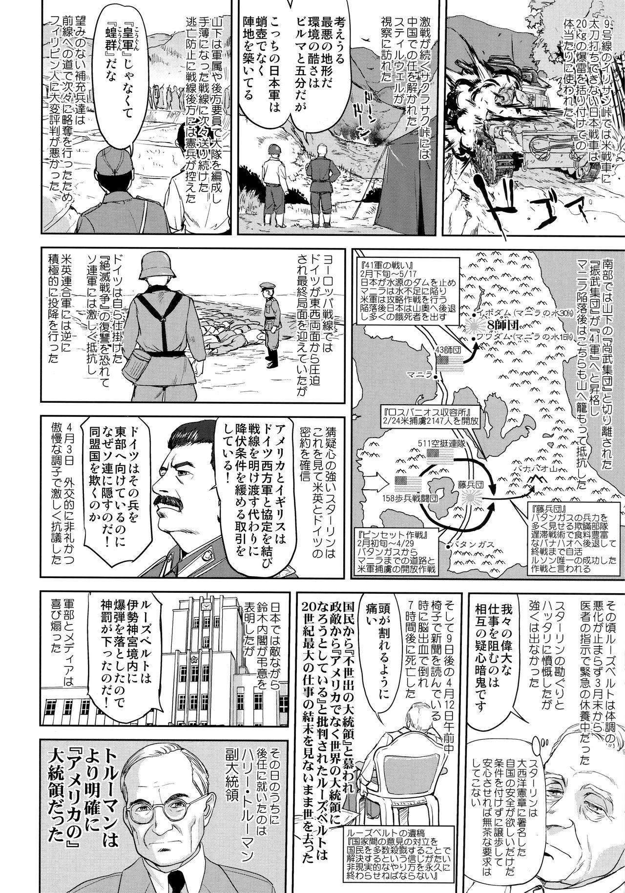 Teitoku no Ketsudan Kanmusu no Ichiban Nagai Hi 22