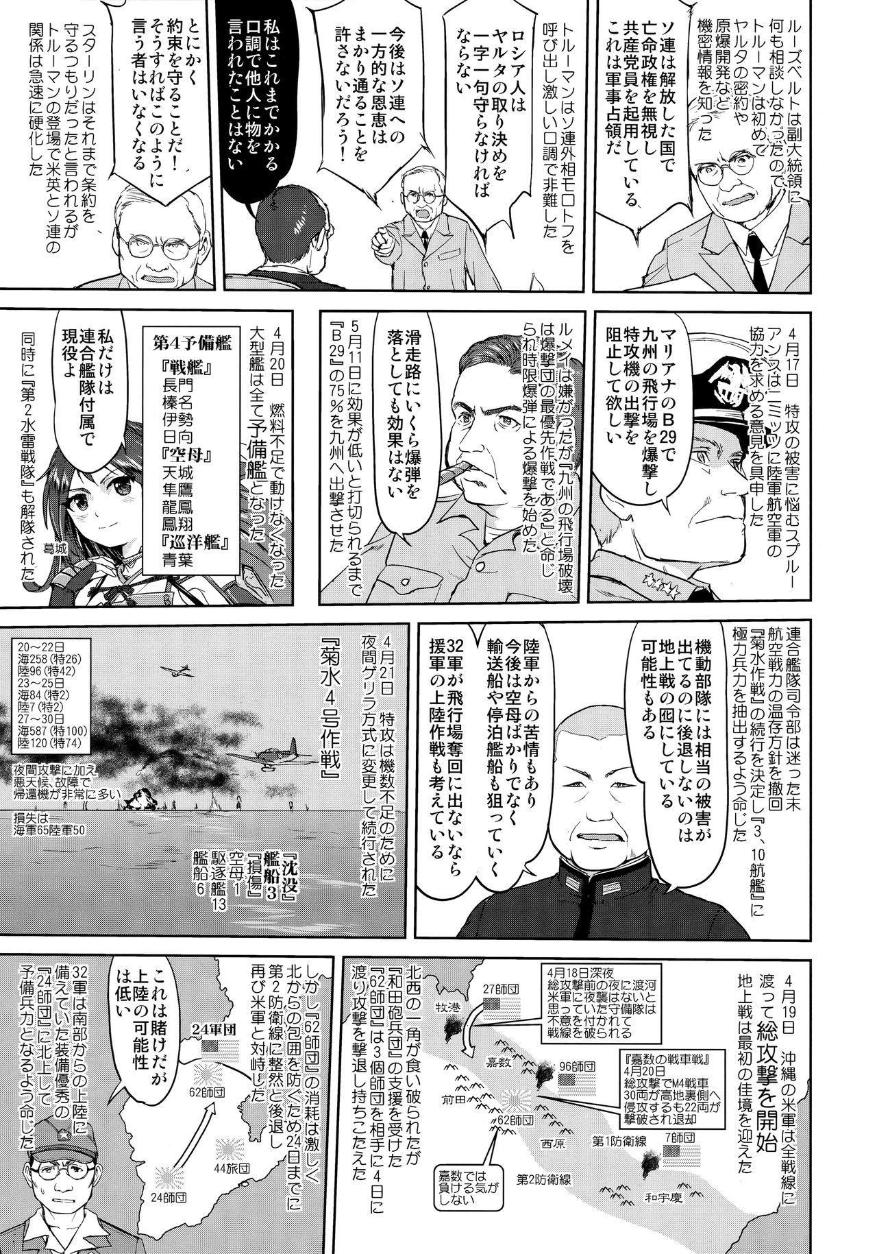 Teitoku no Ketsudan Kanmusu no Ichiban Nagai Hi 23