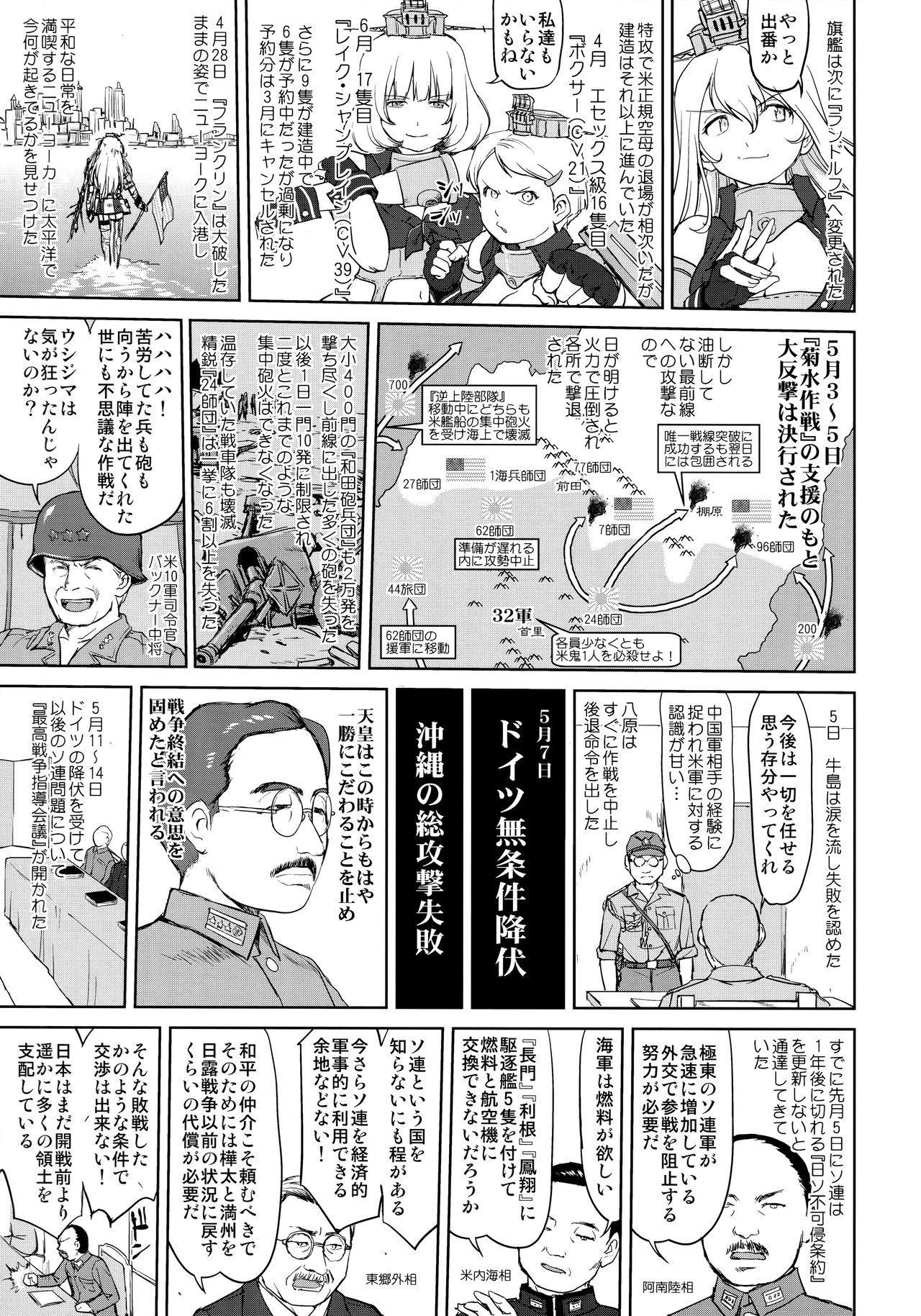 Teitoku no Ketsudan Kanmusu no Ichiban Nagai Hi 25