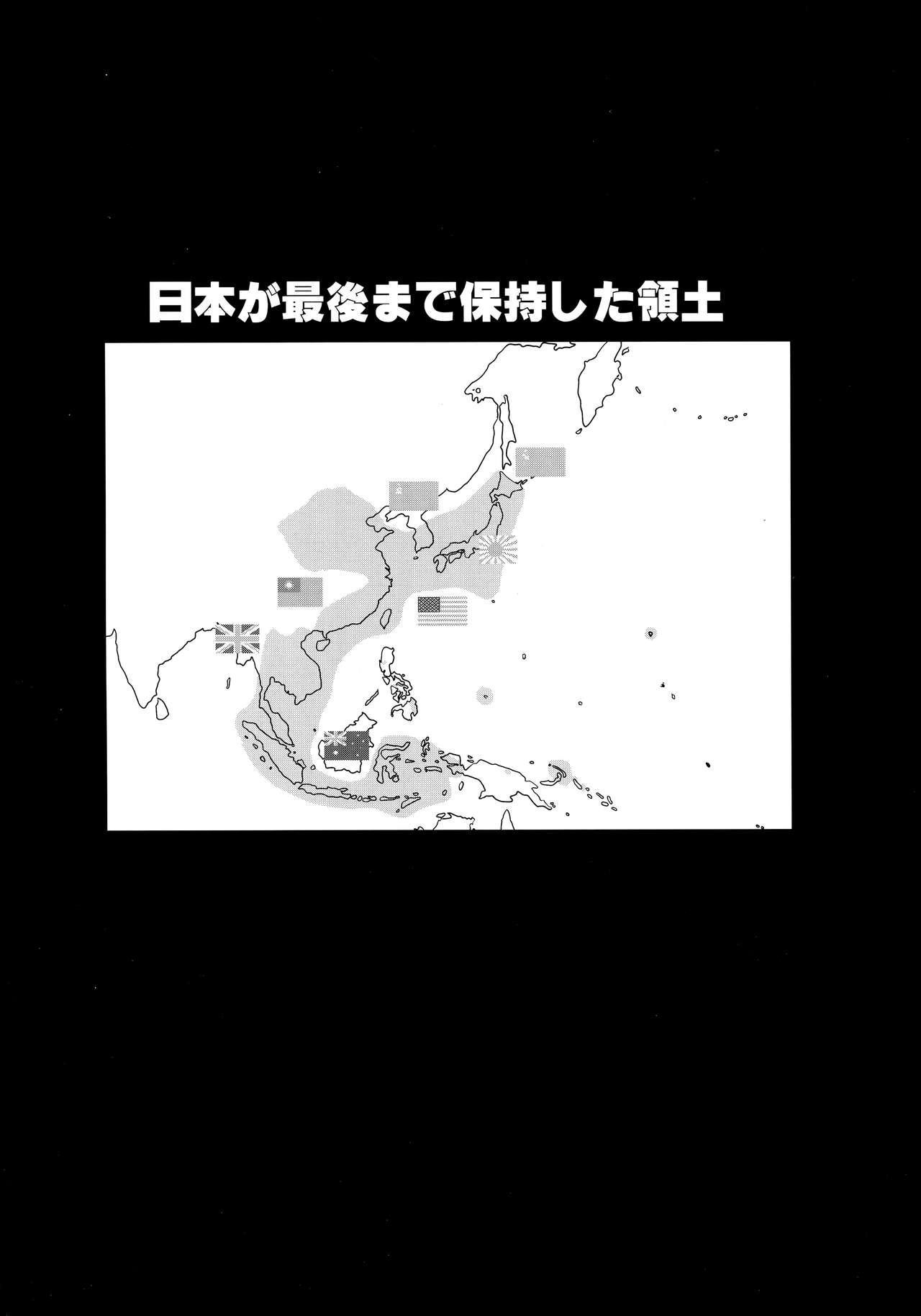 Teitoku no Ketsudan Kanmusu no Ichiban Nagai Hi 2