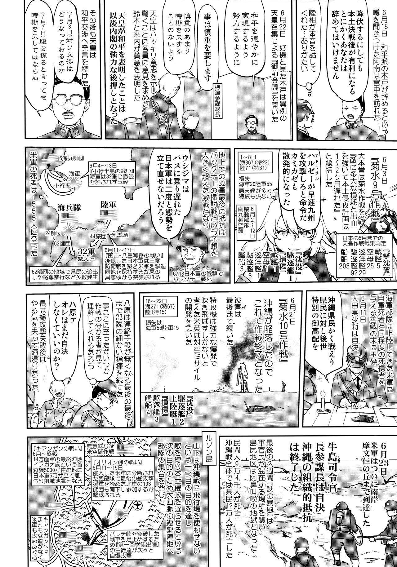 Teitoku no Ketsudan Kanmusu no Ichiban Nagai Hi 30