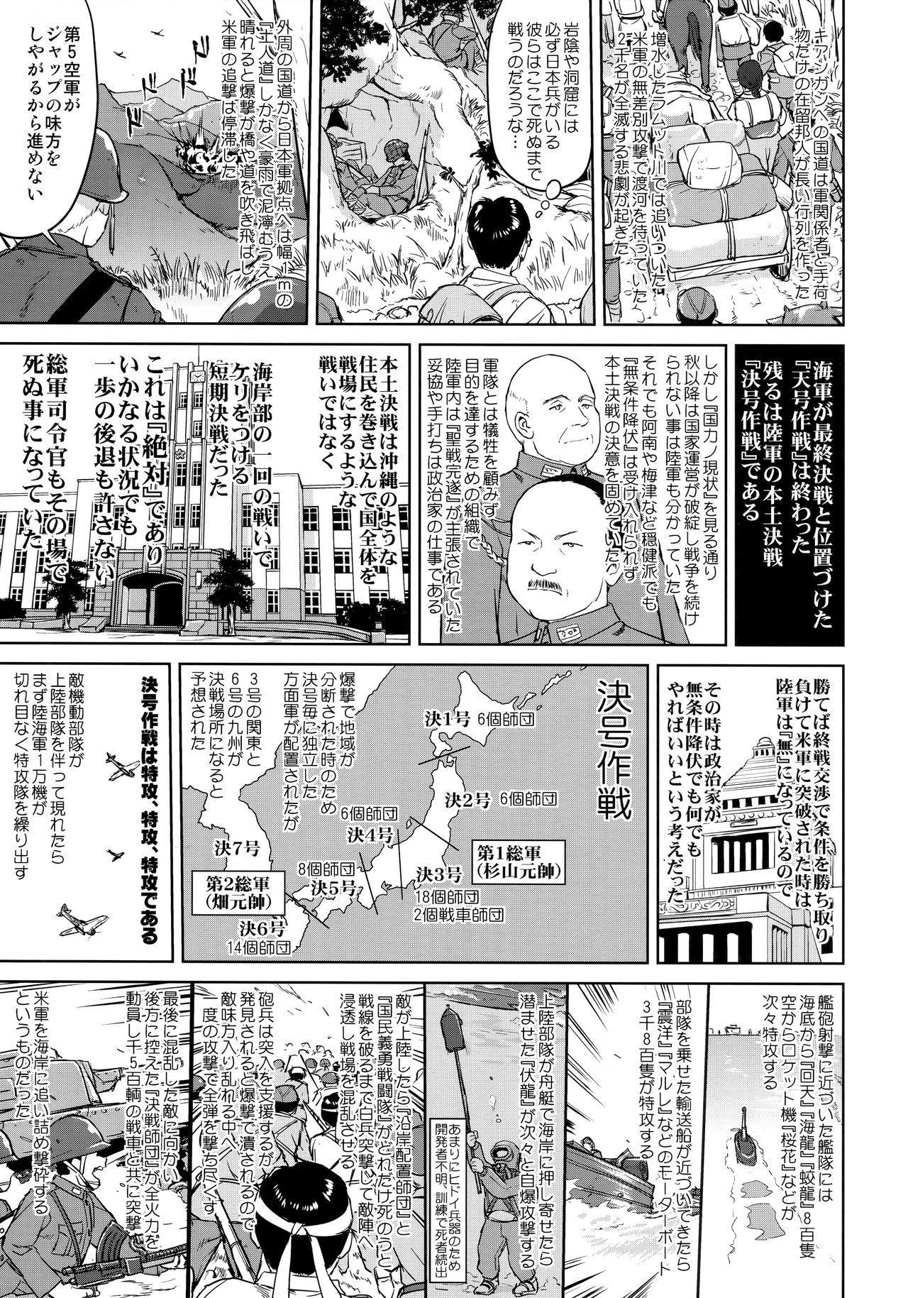 Teitoku no Ketsudan Kanmusu no Ichiban Nagai Hi 31
