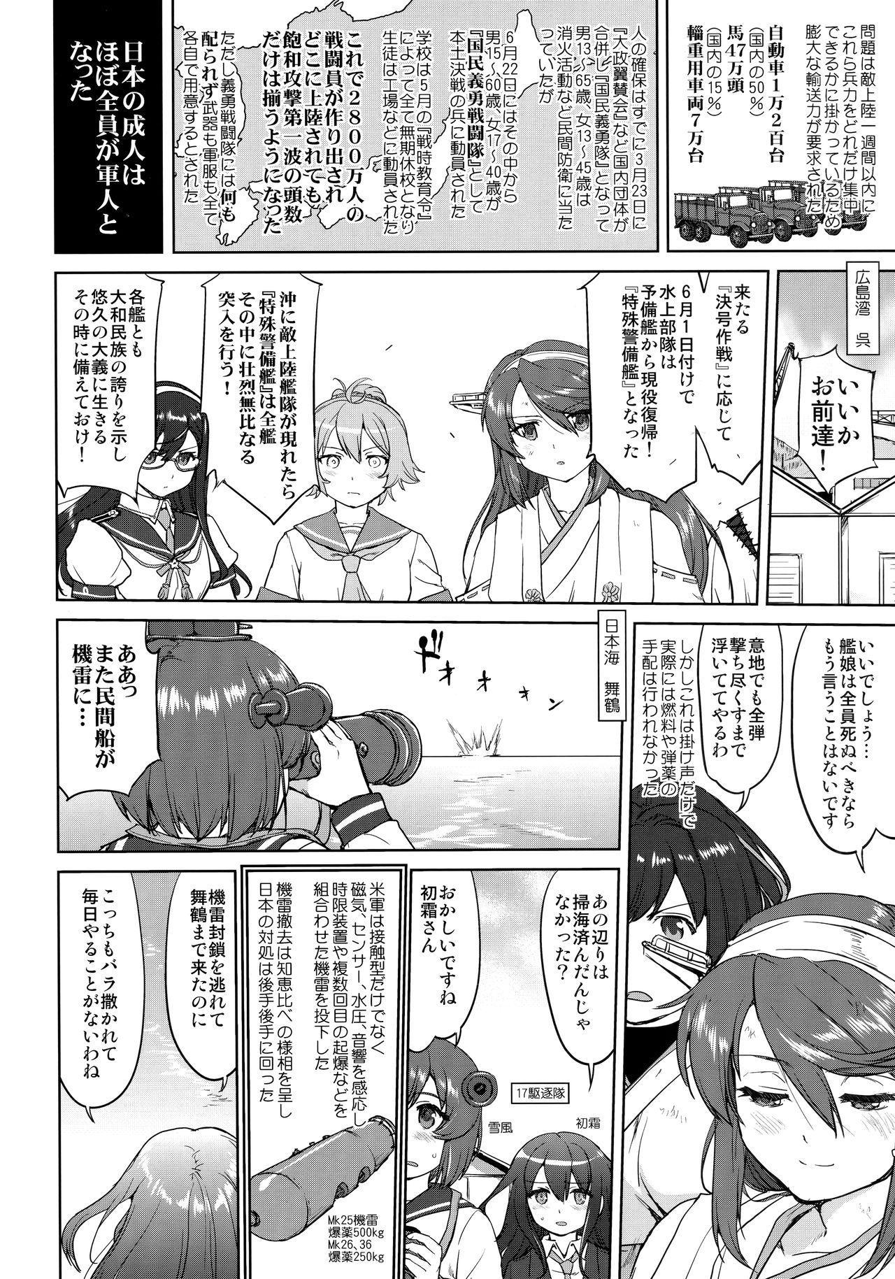 Teitoku no Ketsudan Kanmusu no Ichiban Nagai Hi 32