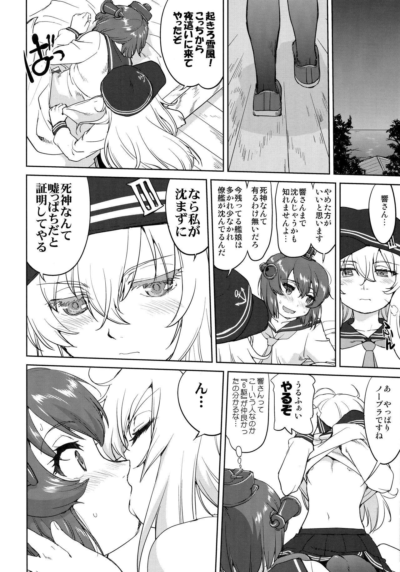 Teitoku no Ketsudan Kanmusu no Ichiban Nagai Hi 34